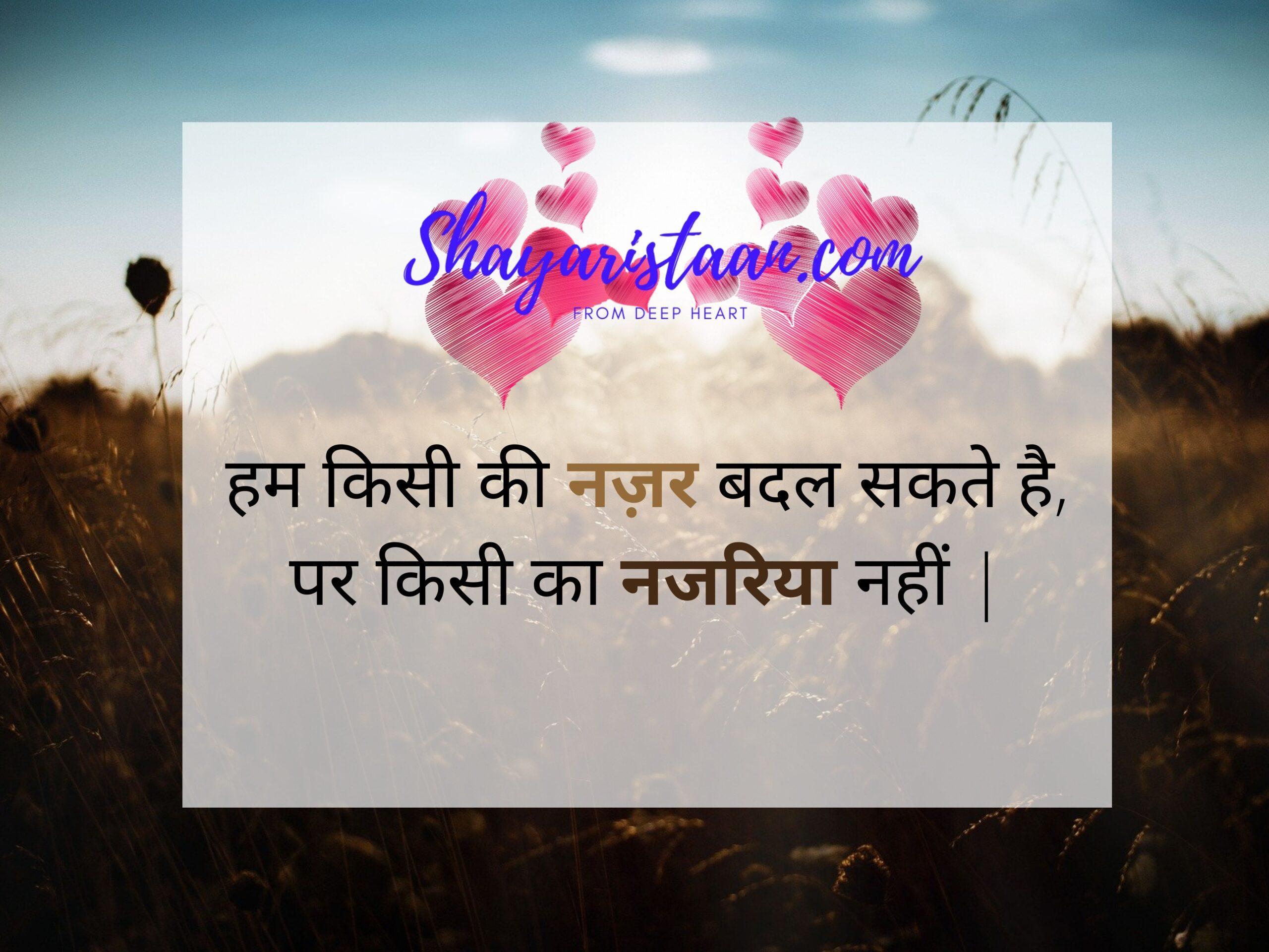 zindagi quotes in hindi | हम किसी की नज़र बदल सकते है, पर किसी का नजरिया नहीं |