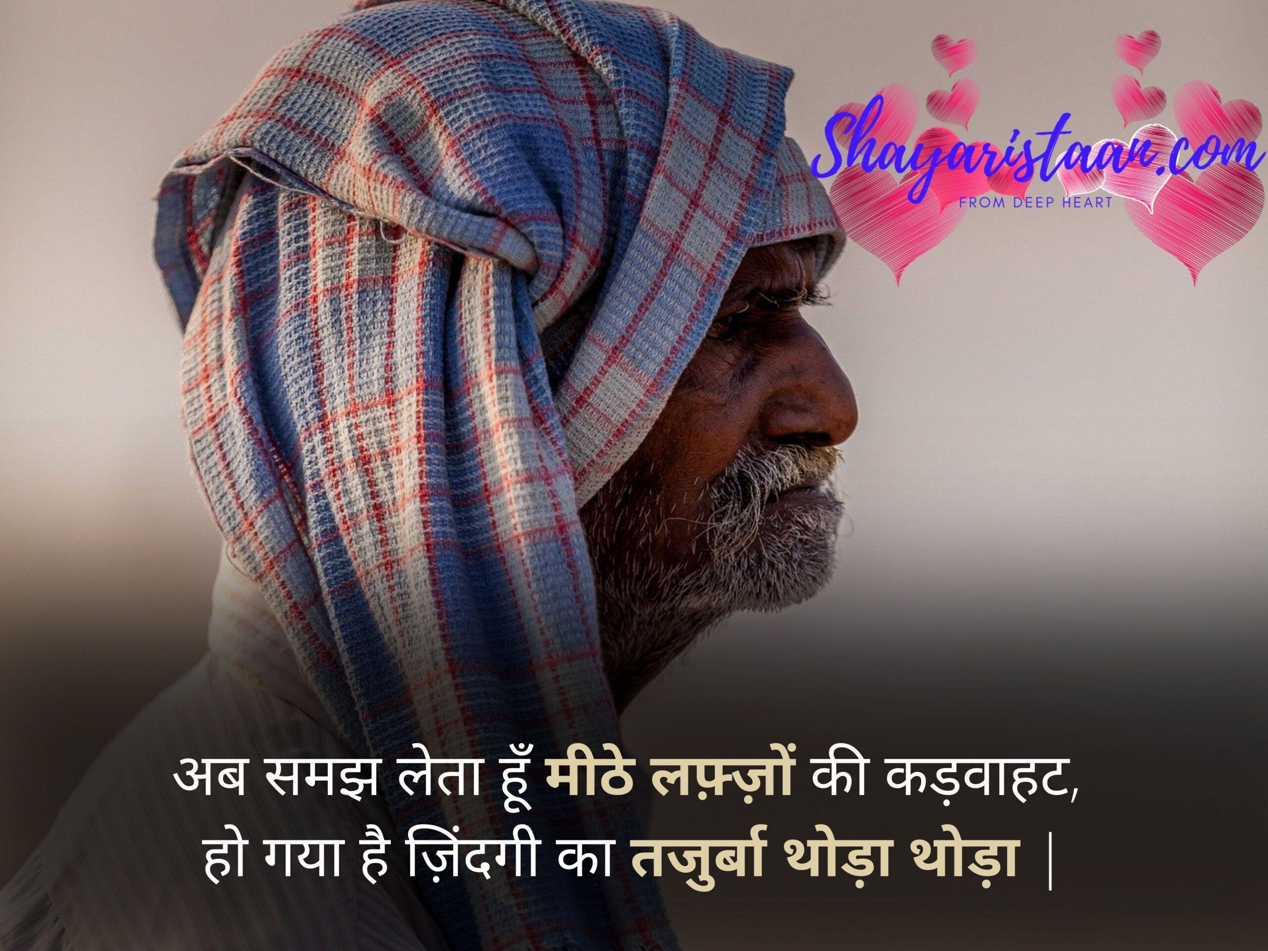 zindagi shayari in hindi | अब समझ लेता हूँ मीठे लफ़्ज़ों की कड़वाहट, हो गया है ज़िंदगी का तजुर्बा थोड़ा थोड़ा |