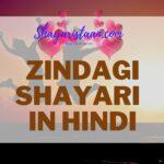 zindagi shayari, जिंदगी शायरी, shayari on zindagi, zindagi sad shayari, zindagi shayari hindi