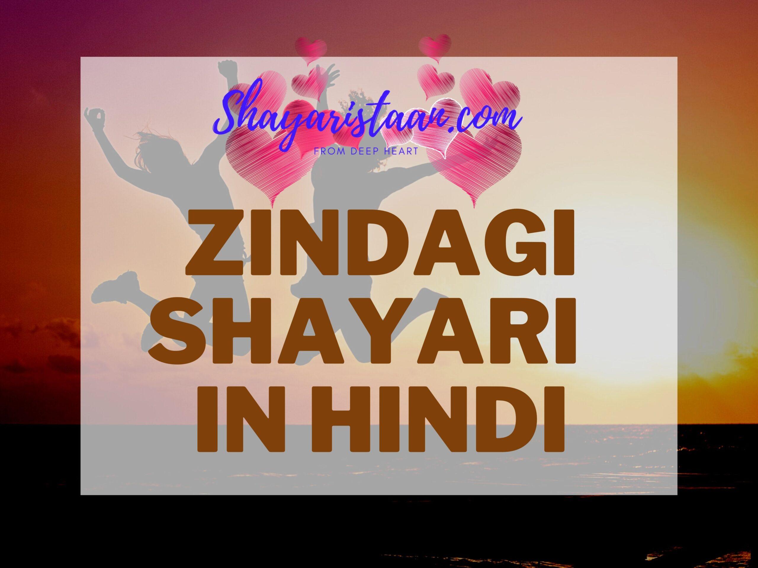 बेहतरीन खूबसूरत जिंदगी शायरी हिंदी में 2021 – 22 | Zindagi Shayari In Hindi 2021