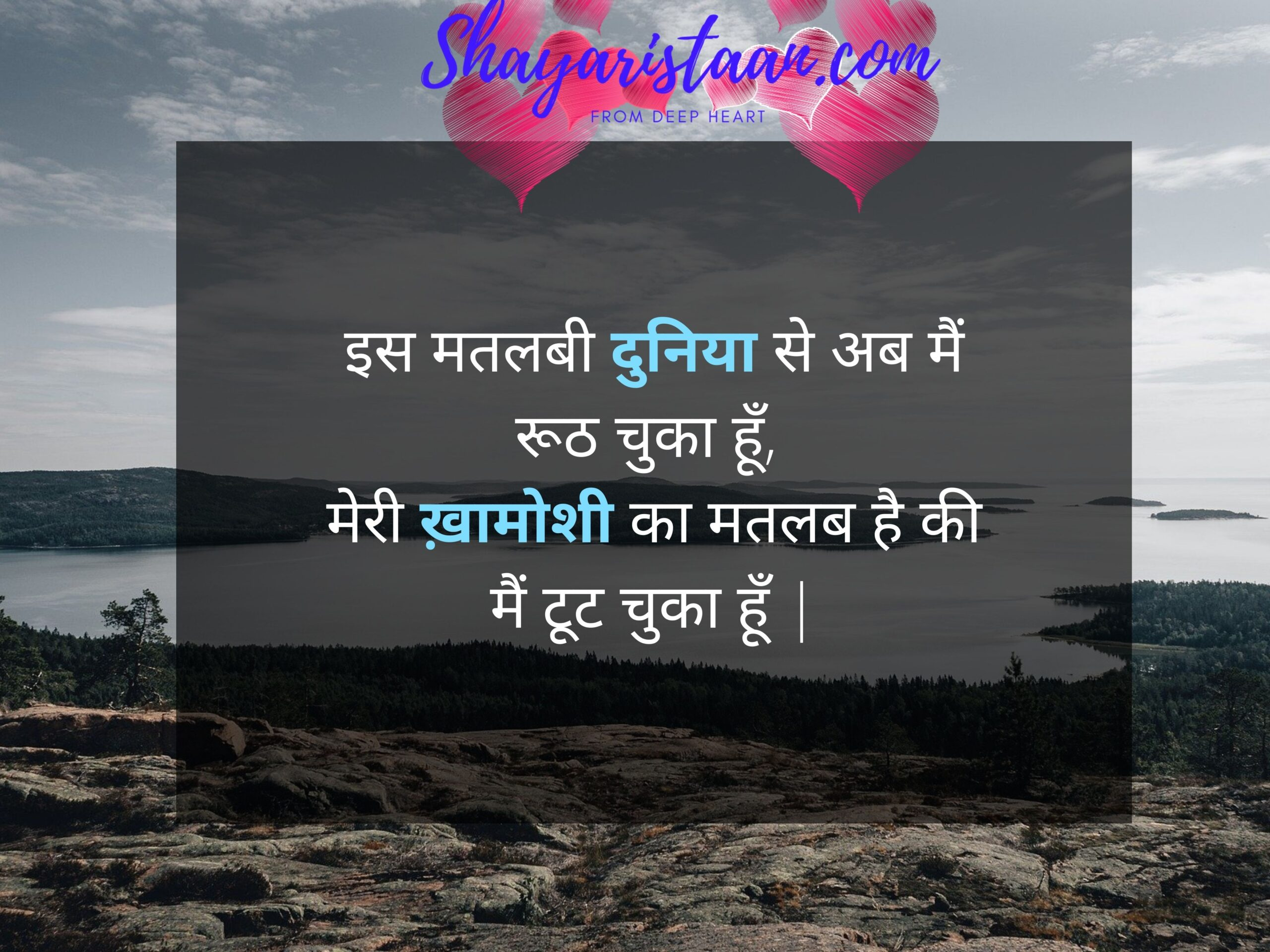 zindagi attitude shayari in hindi | इस मतलबी दुनिया से अब मैं रूठ चुका हूँ, मेरी ख़ामोशी का मतलब है की मैं टूट चुका हूँ |