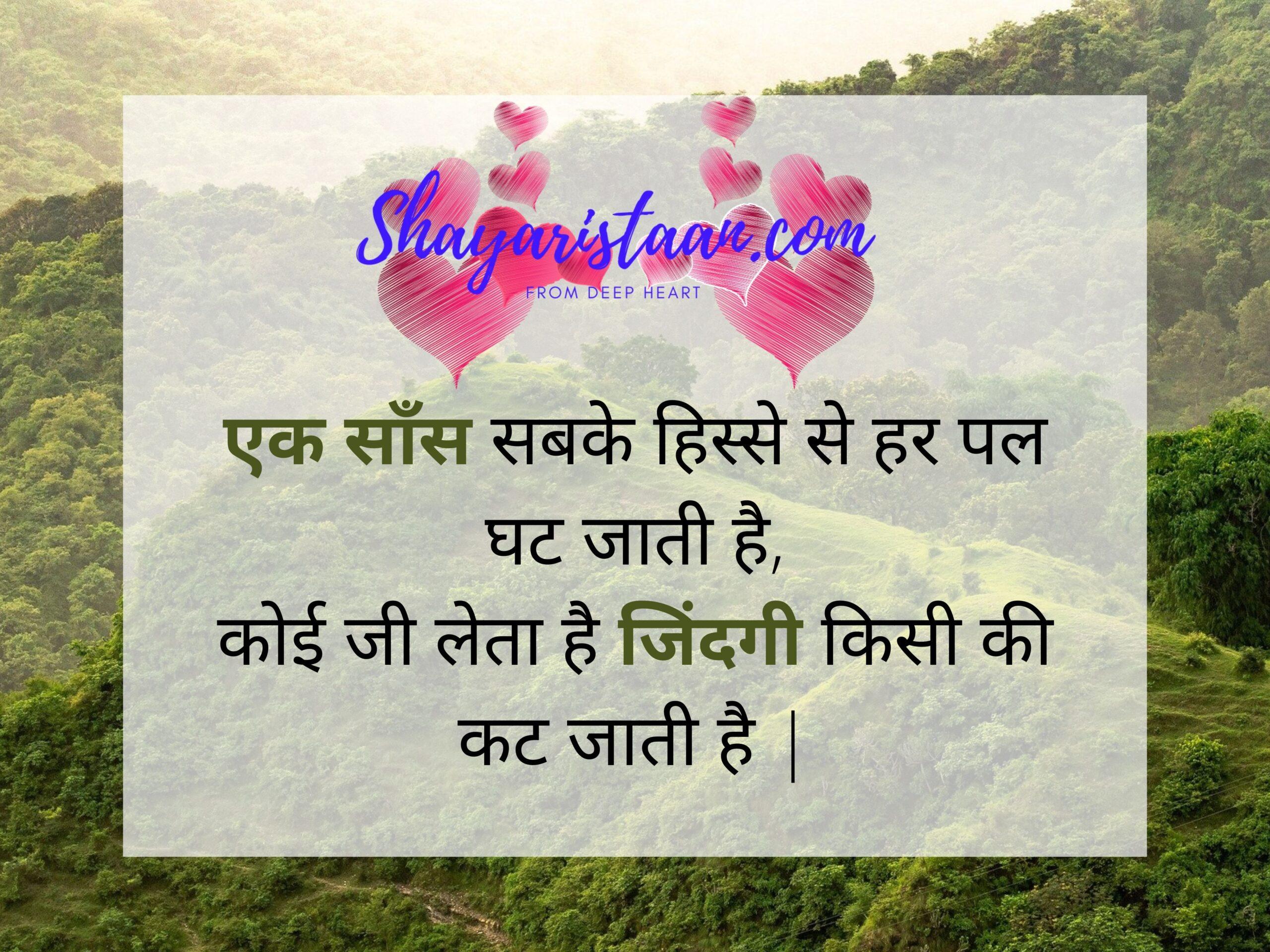 zindagi shayari in hindi जिंदगी शायरी | एक साँस सबके हिस्से से हर पल घट जाती है, कोई जी लेता है जिंदगी किसी की कट जाती है |