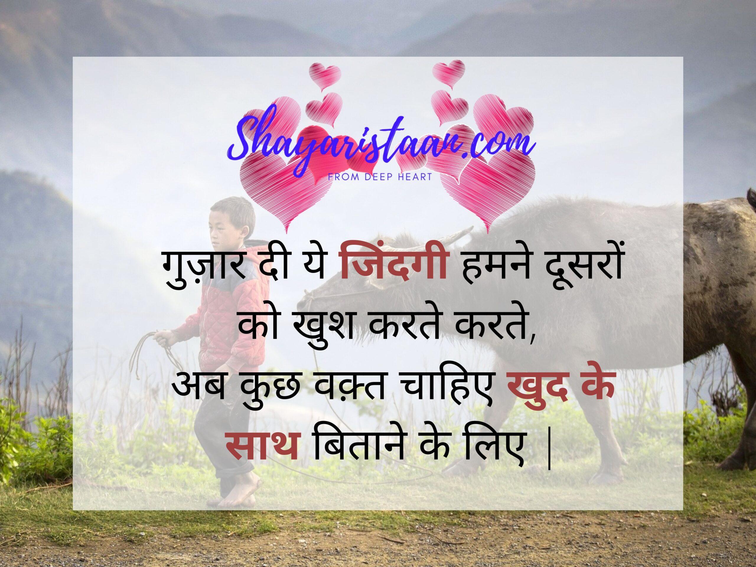 life shayari in hind | गुज़ार दी ये जिंदगी हमने दूसरों को खुश करते करते, अब कुछ वक़्त चाहिए खुद के साथ बिताने के लिए |