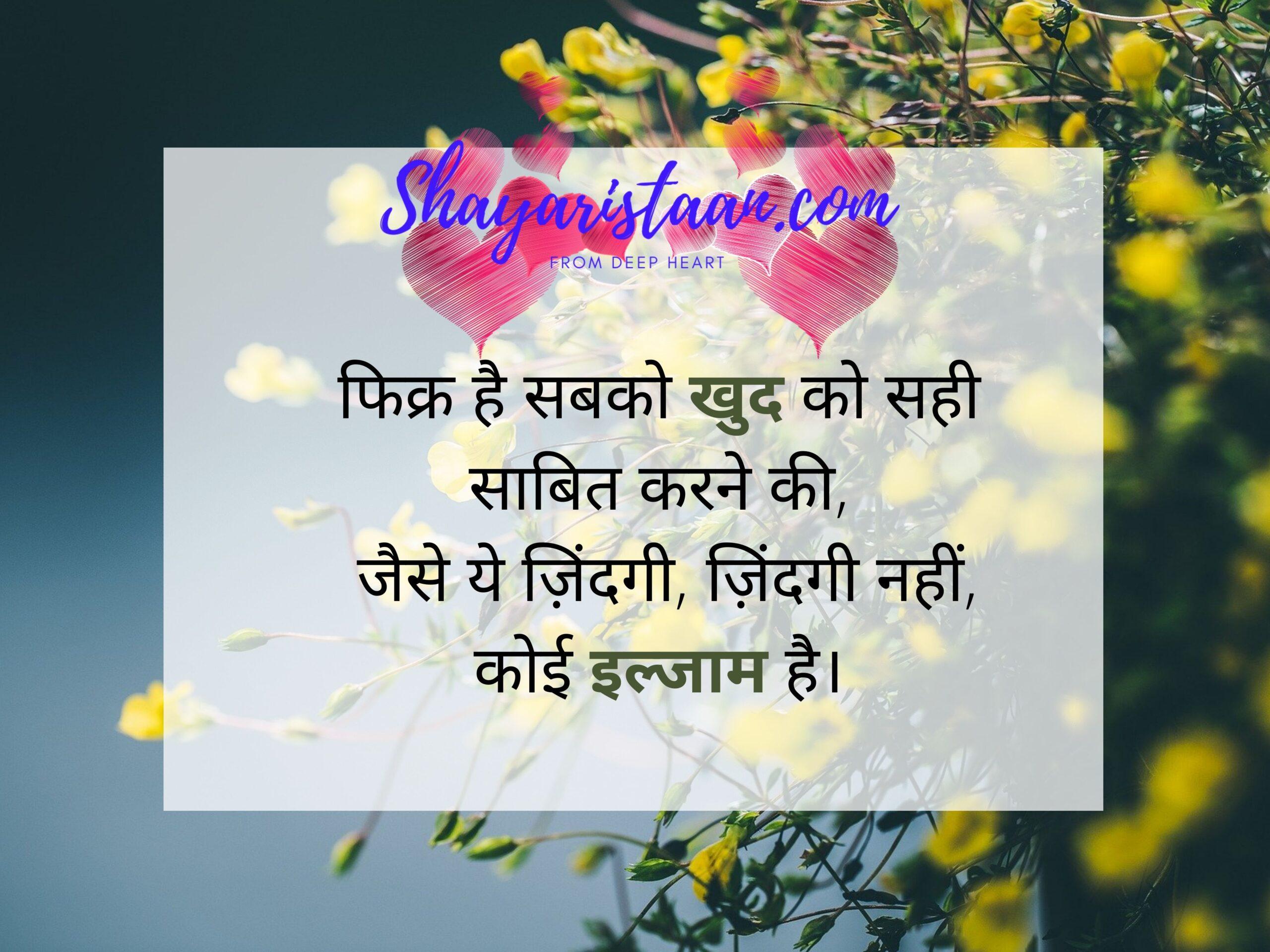 jindagi ki shayari | फिक्र है सबको खुद को सही साबित करने की, जैसे ये ज़िंदगी, ज़िंदगी नहीं, कोई इल्जाम है।