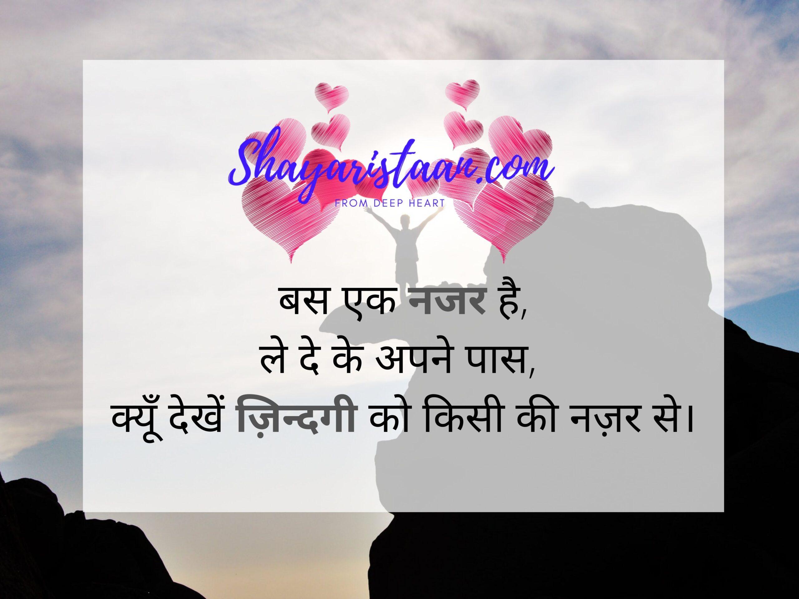 zindgi status in hindi  | बस एक नजर है, ले दे के अपने पास, क्यूँ देखें ज़िन्दगी को किसी की नज़र से।