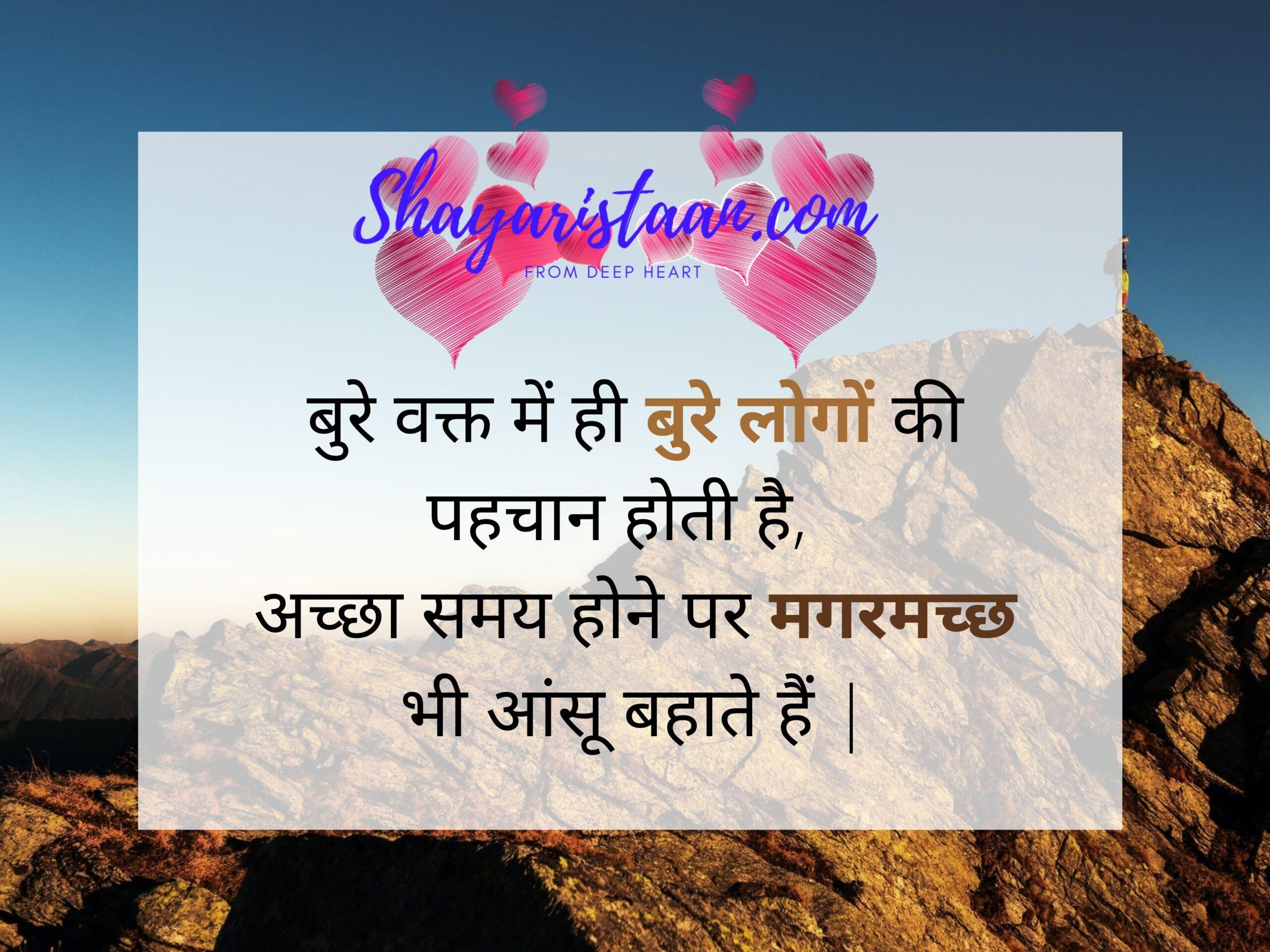zindagi quotes in english| बुरे वक्त में ही बुरे लोगों की पहचान होती है, अच्छा समय होने पर मगरमच्छ भी आंसू बहाते हैं |