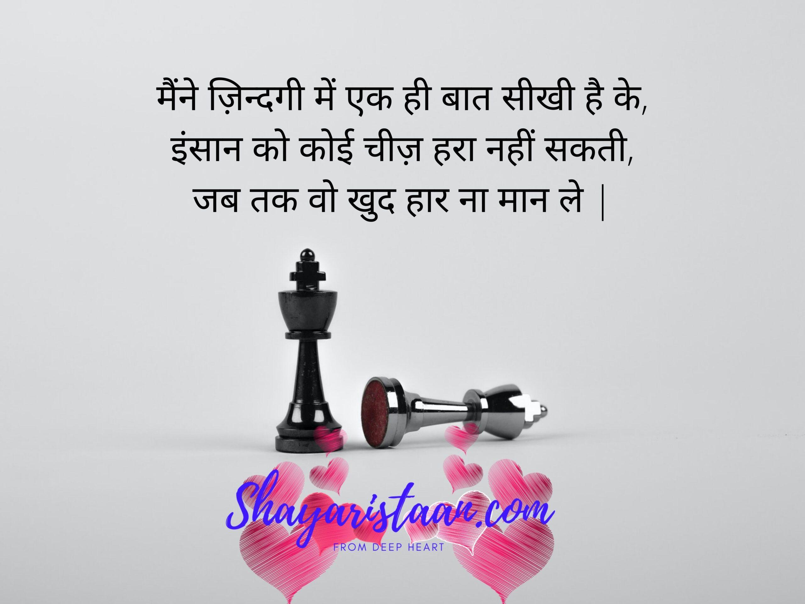 life shayari in hindi | मैंने ज़िन्दगी में एक ही बात सीखी है के, इंसान को कोई चीज़ हरा नहीं सकती, जब तक वो खुद हार ना मान ले |