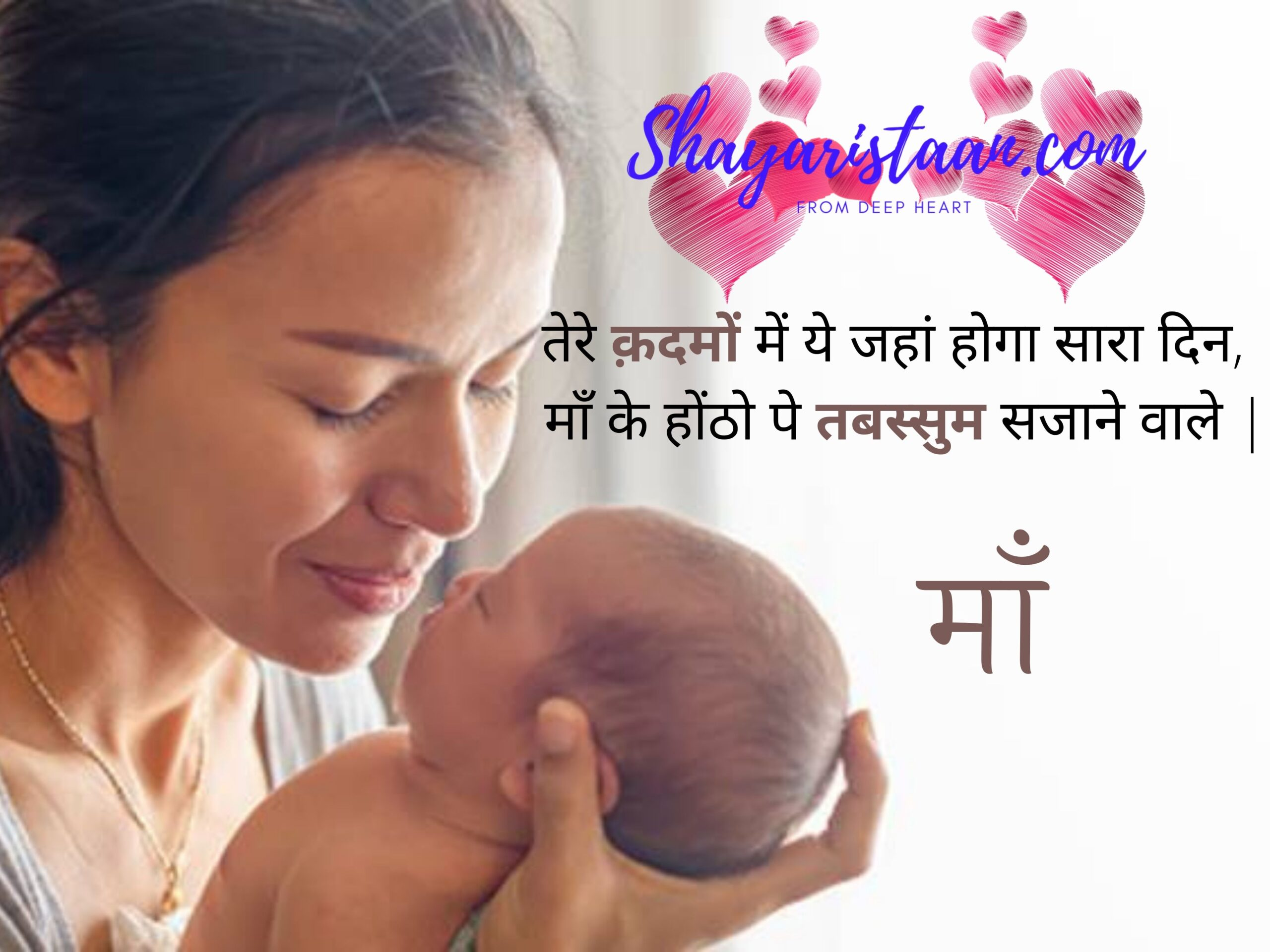 maa quotes hindi   तेरे क़दमों में ये जहां होगा सारा दिन, माँ के होंठो पे तबस्सुम सजाने वाले  