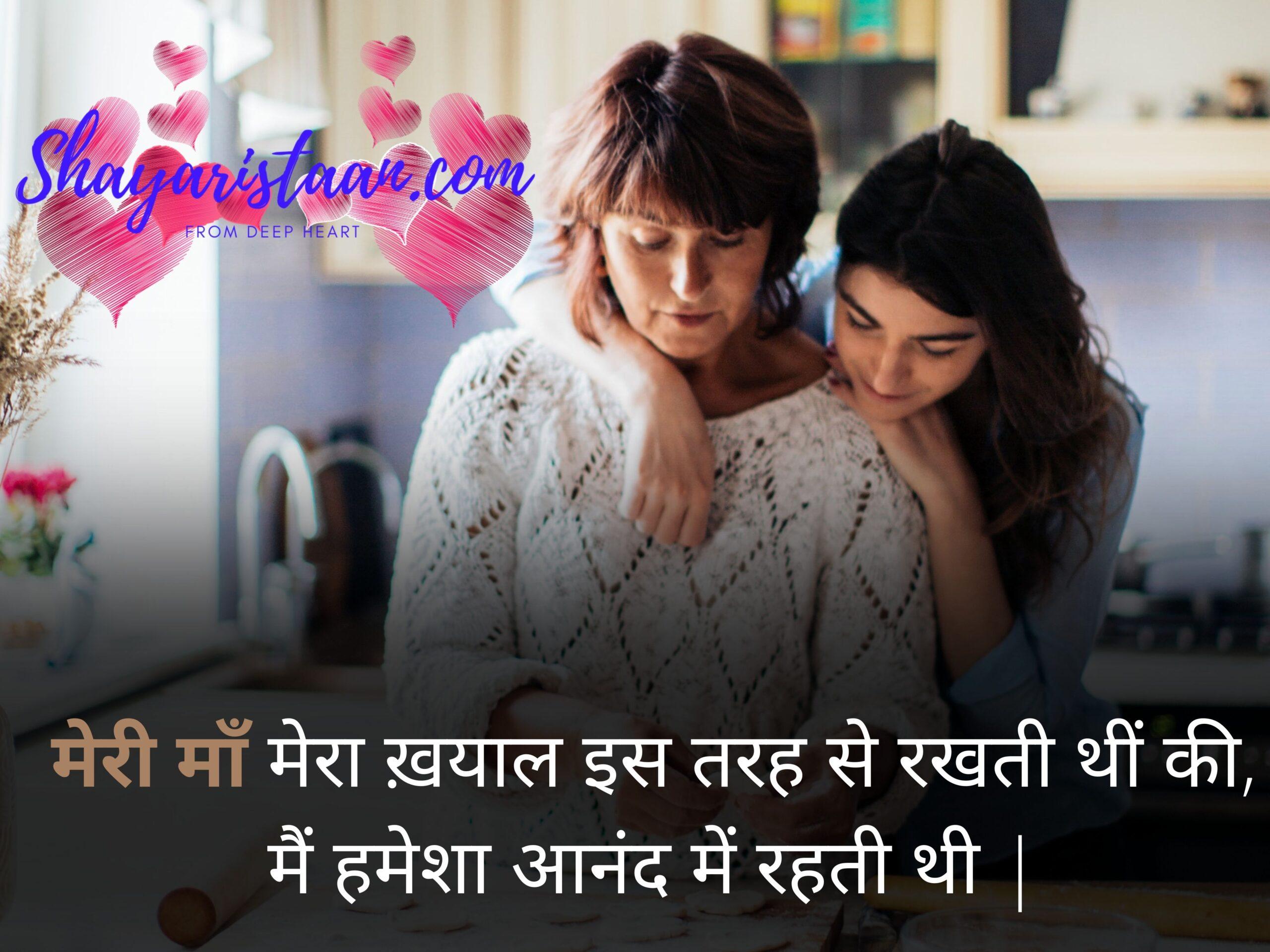 mother quotes in hindi   मेरी माँ मेरा ख़याल इस तरह से रखती थीं की, मैं हमेशा आनंद में रहती थी  