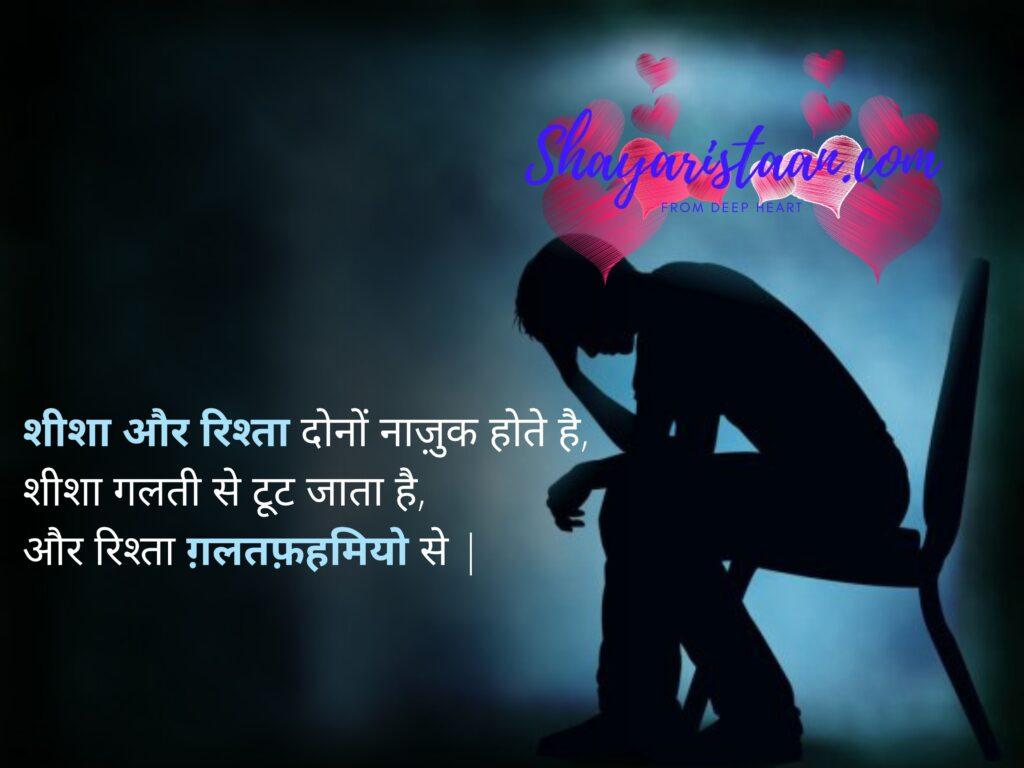 galat fehmi quotes | शीशा और रिश्ता दोनों नाज़ुक होते है, शीशा गलती से टूट जाता है, और रिश्ता ग़लतफ़हमियो से |