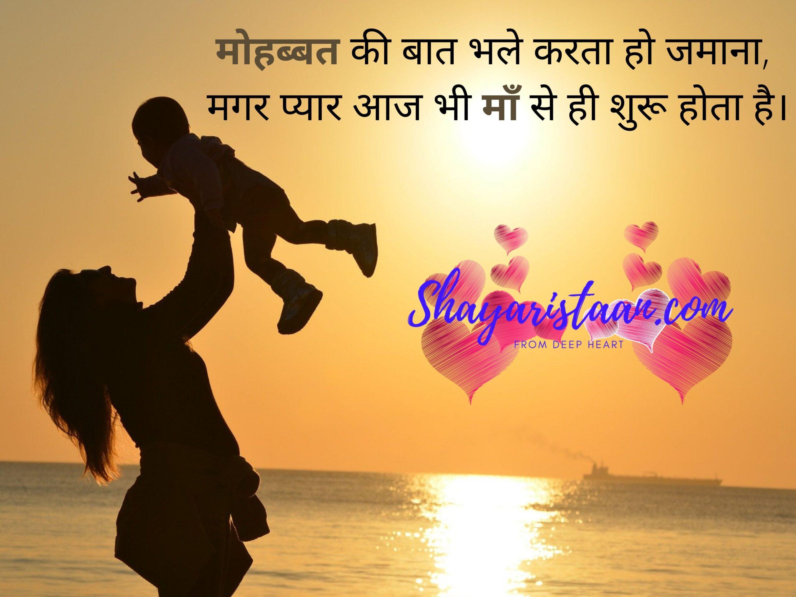 some lines for mother   मोहब्बत की बात भले करता हो जमाना, मगर प्यार आज भी माँ से ही शुरू होता है।