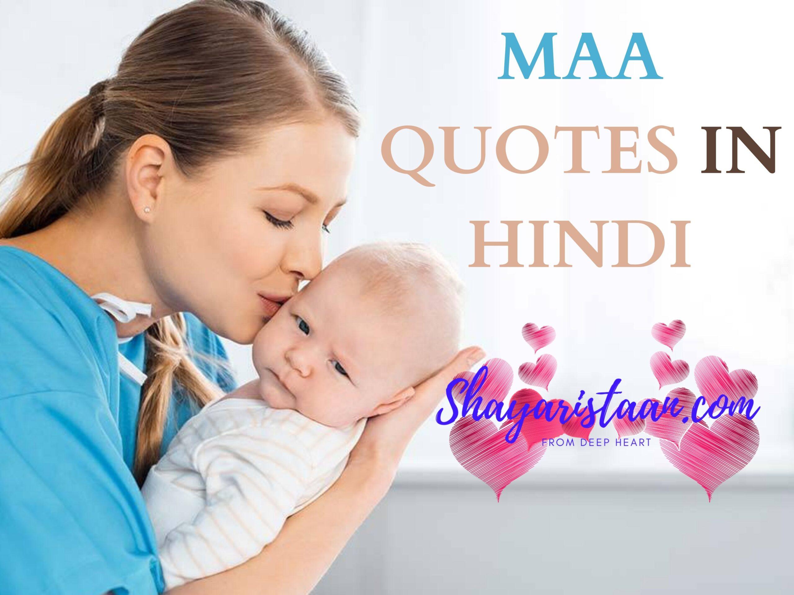 Maa Quotes In Hindi