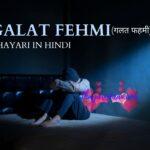 galat fehmi shayari in hindi
