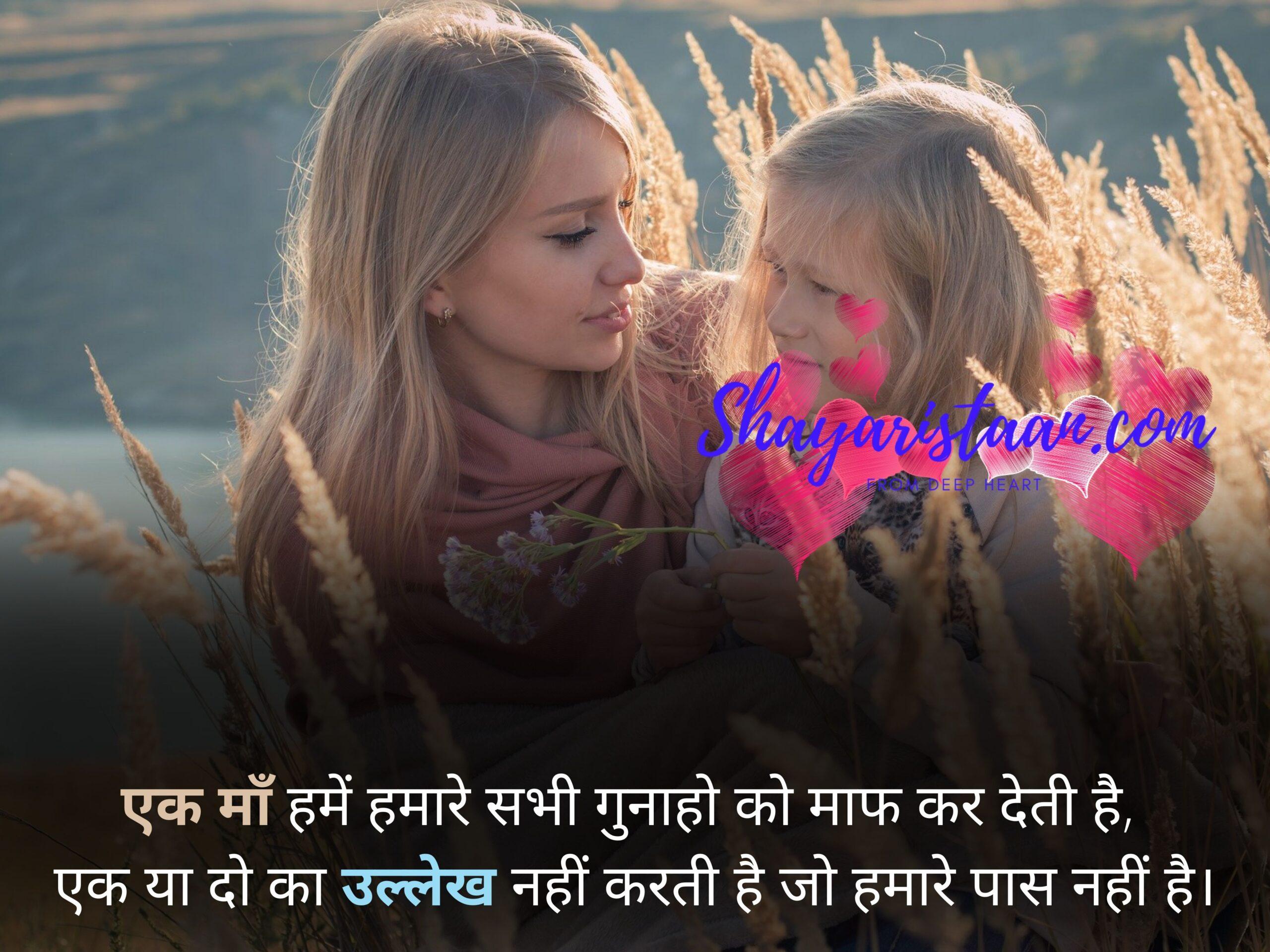   एक माँ हमें हमारे सभी गुनाहो को माफ कर देती है, एक या दो का उल्लेख नहीं करती है जो हमारे पास नहीं है।