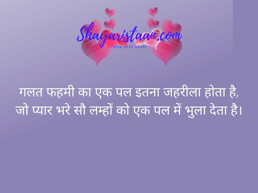 galti ka ehsaas shayari | गलत फहमी का एक पल इतना जहरीला होता है, जो प्यार भरे सौ लम्हों को एक पल में भुला देता है।