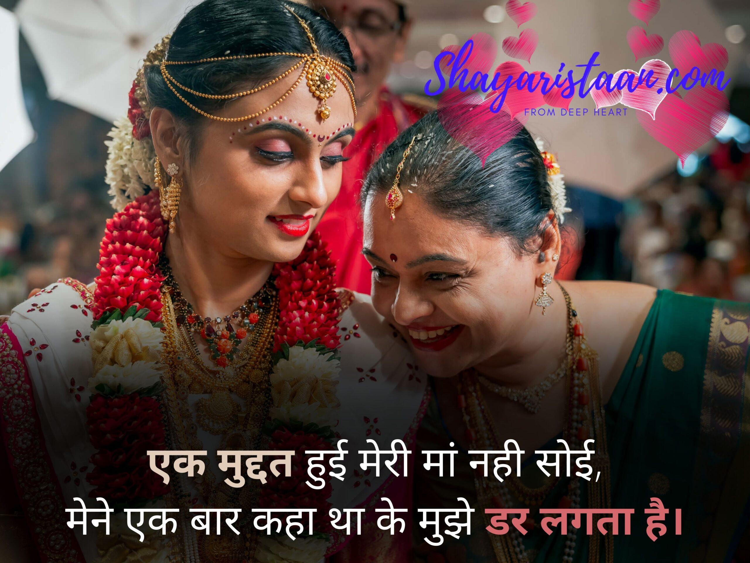 maa quotes in hindi   एक मुद्दत हुई मेरी मां नही सोई, मेने एक बार कहा था के मुझे डर लगता है।
