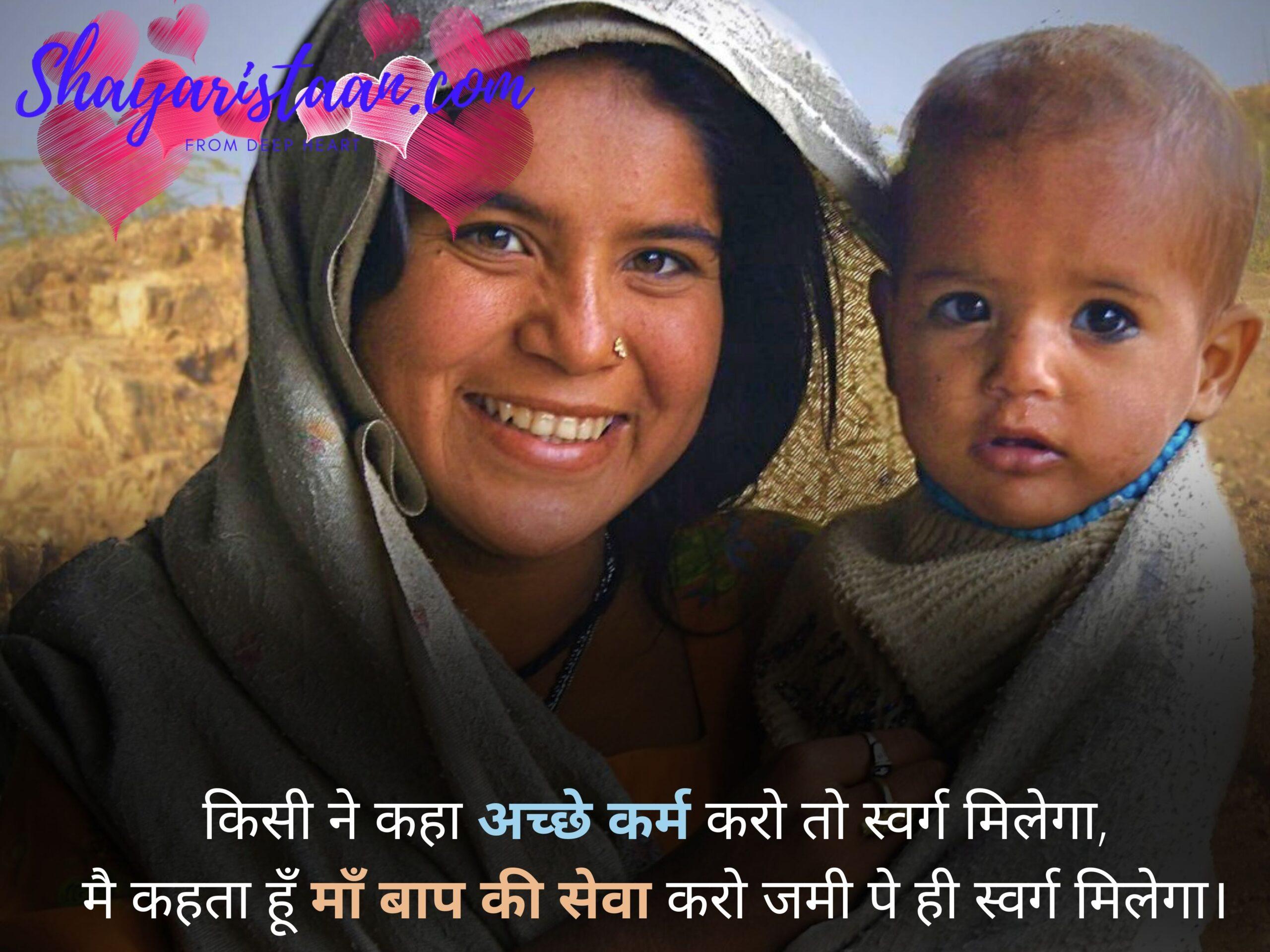 quotes on mother in hindi   किसी ने कहा अच्छे कर्म करो तो स्वर्ग मिलेगा, मै कहता हूँ माँ बाप की सेवा करो जमी पे ही स्वर्ग मिलेगा।