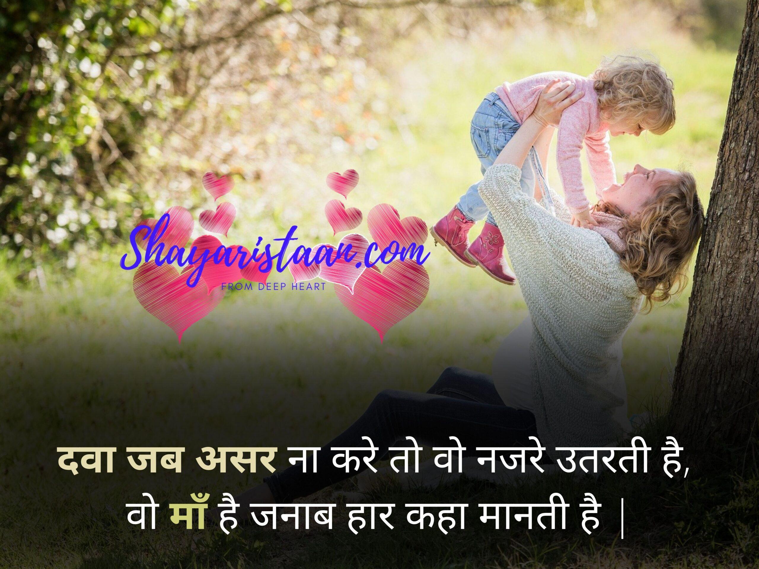 quotes on mother in hindi   दवा जब असर ना करे तो वो नजरे उतरती है, वो माँ है जनाब हार कहा मानती है