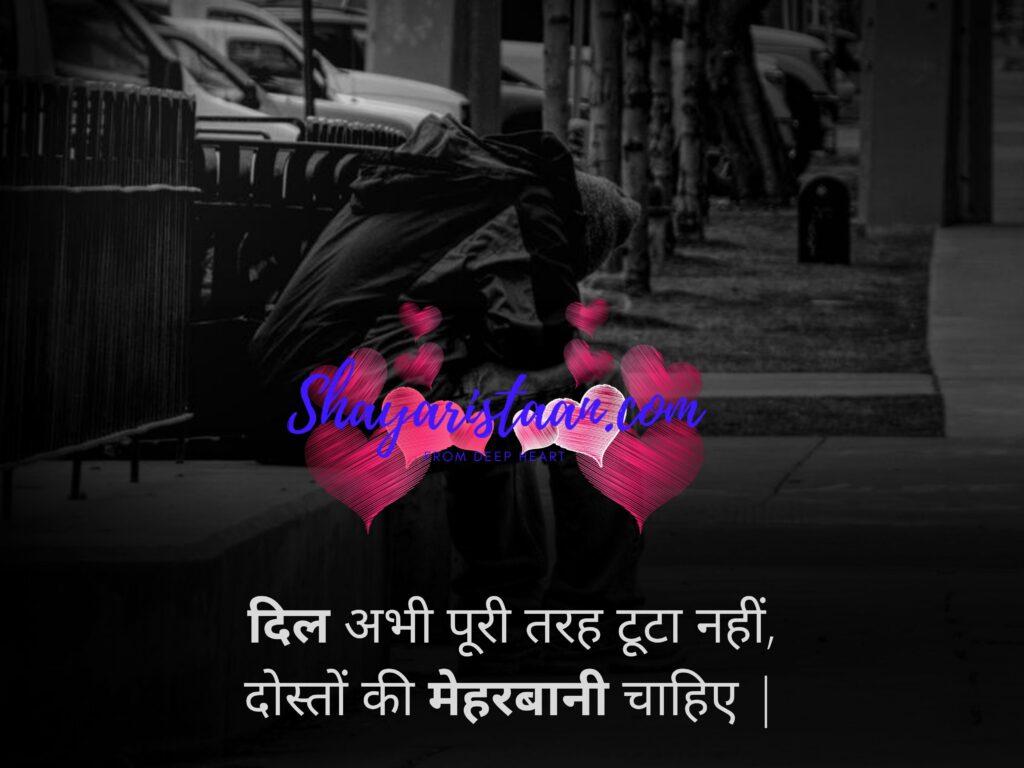 galat fehmi shayari in hindi | दिल अभी पूरी तरह टूटा नहीं, दोस्तों की मेहरबानी चाहिए |