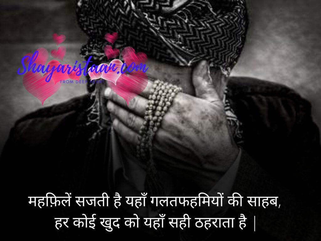 galat fehmi quotes in english | महफ़िलें सजती है यहाँ गलतफहमियों की साहब, हर कोई खुद को यहाँ सही ठहराता है |