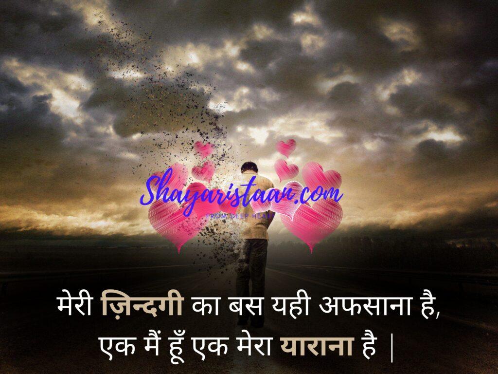 galat fehmi shayari | मेरी ज़िन्दगी का बस यही अफसाना है, एक मैं हूँ एक मेरा याराना है |