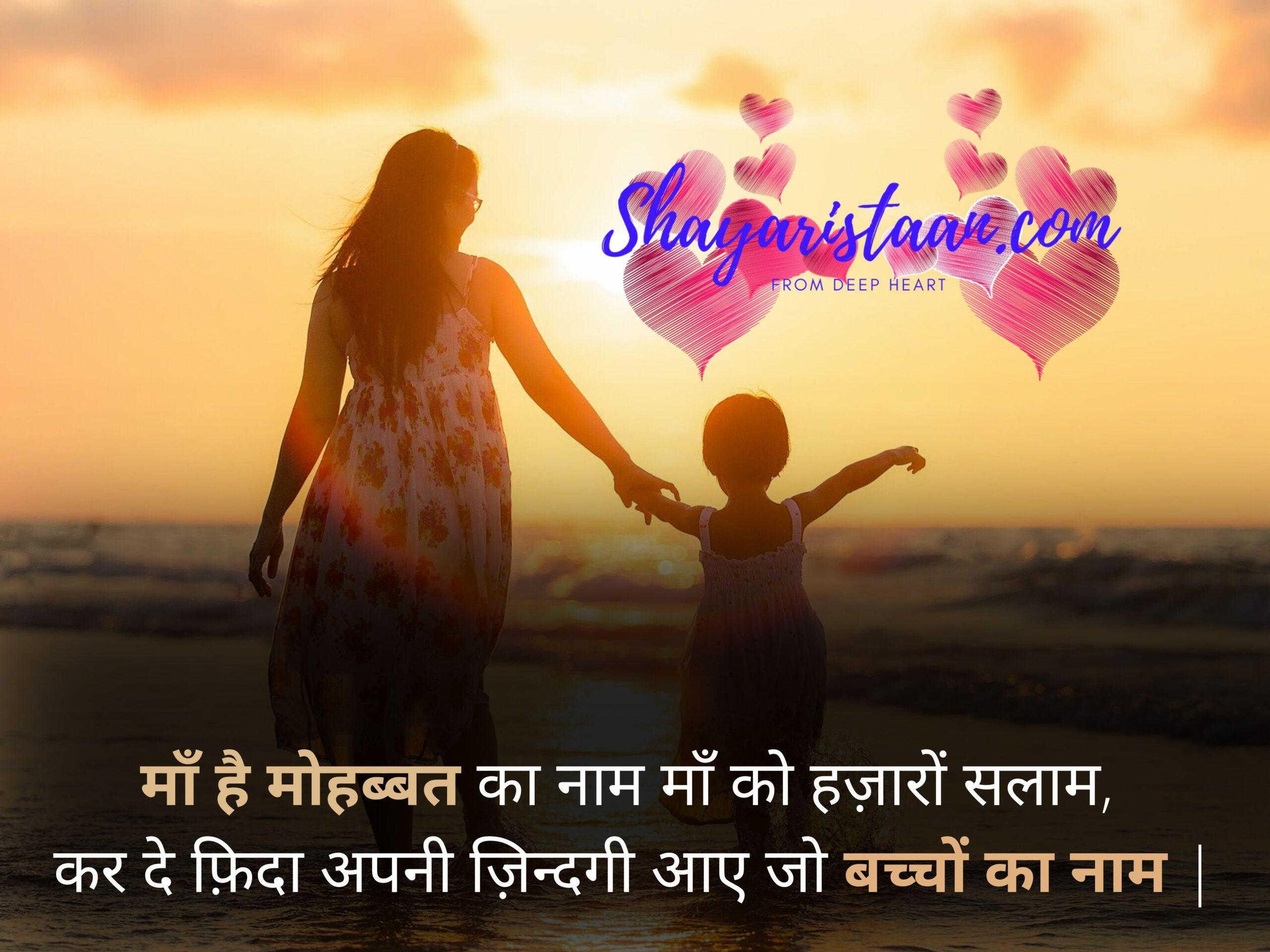maa thought in hindi   माँ है मोहब्बत का नाम, माँ को हज़ारों सलाम, कर दे फ़िदा अपनी ज़िन्दगी, आए जो बच्चों का नाम  