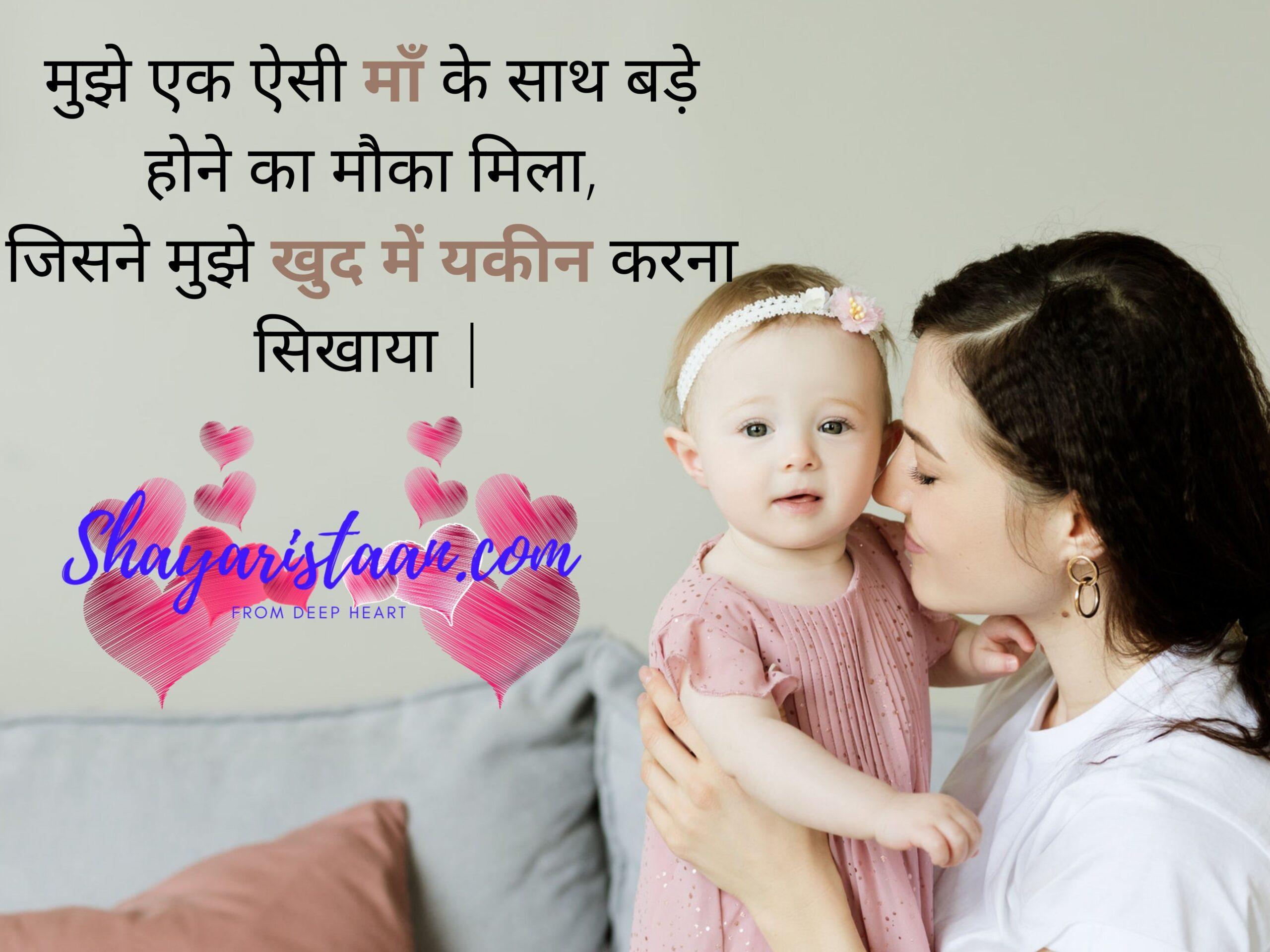 maa quotes in hindi   मुझे एक ऐसी माँ के साथ बड़े होने का मौका मिला, जिसने मुझे खुद में यकीन करना सिखाया  