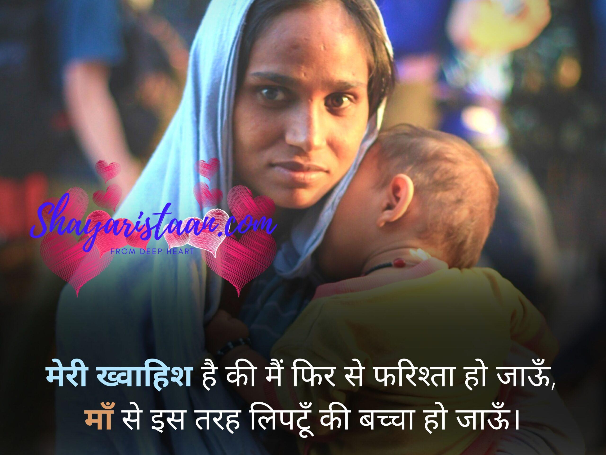 maa quotes hindi   मेरी ख्वाहिश है की मैं फिर से फरिश्ता हो जाऊँ, माँ से इस तरह लिपटूँ की बच्चा हो जाऊँ।