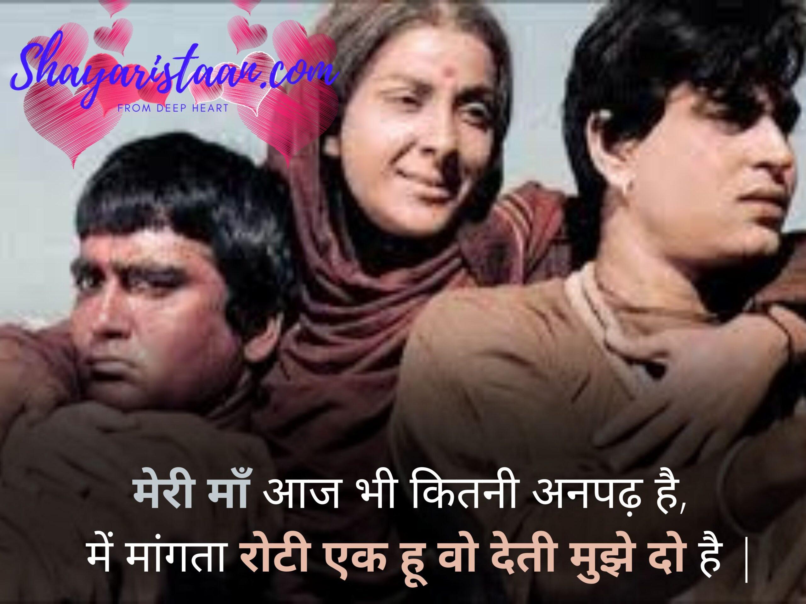 quotes on maa in hindi   मेरी माँ आज भी कितनी अनपढ़ है, में मांगता रोटी एक हू वो देती मुझे दो है  