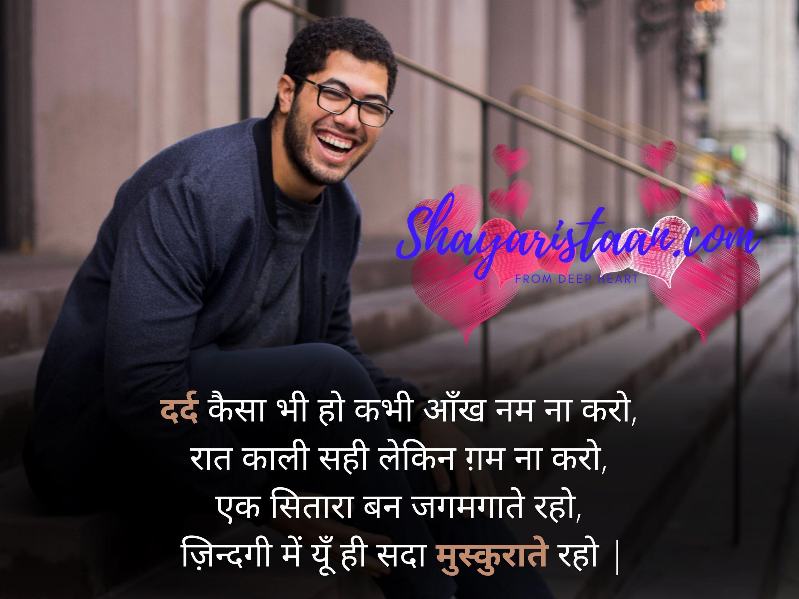 life sad shayari   दर्द कैसा भी हो कभी आँख नम ना करो, रात काली सही लेकिन ग़म ना करो, एक सितारा बन जगमगाते रहो, ज़िन्दगी में यूँ ही सदा मुस्कुराते रहो  