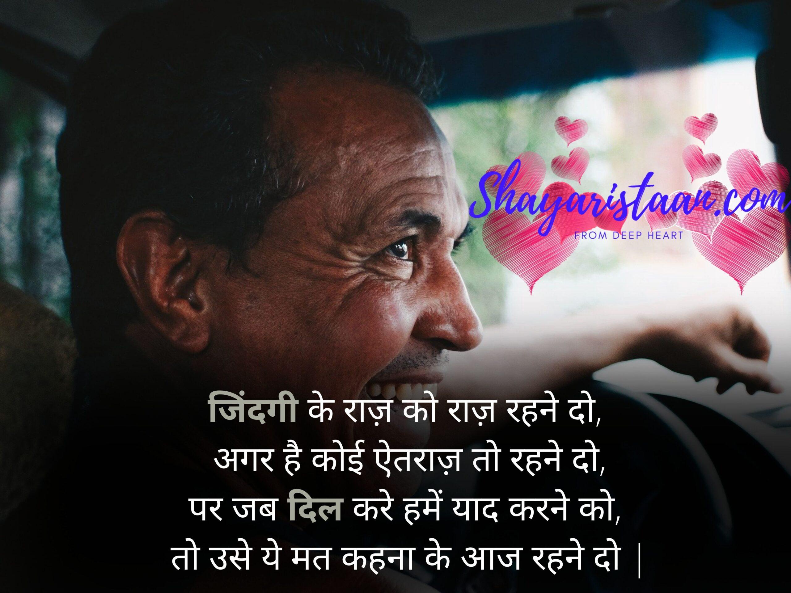 shayari on life   जिंदगी के राज़ को राज़ रहने दो, अगर है कोई ऐतराज़ तो रहने दो, पर जब दिल करे हमें याद करने को, तो उसे ये मत कहना के आज रहने दो  