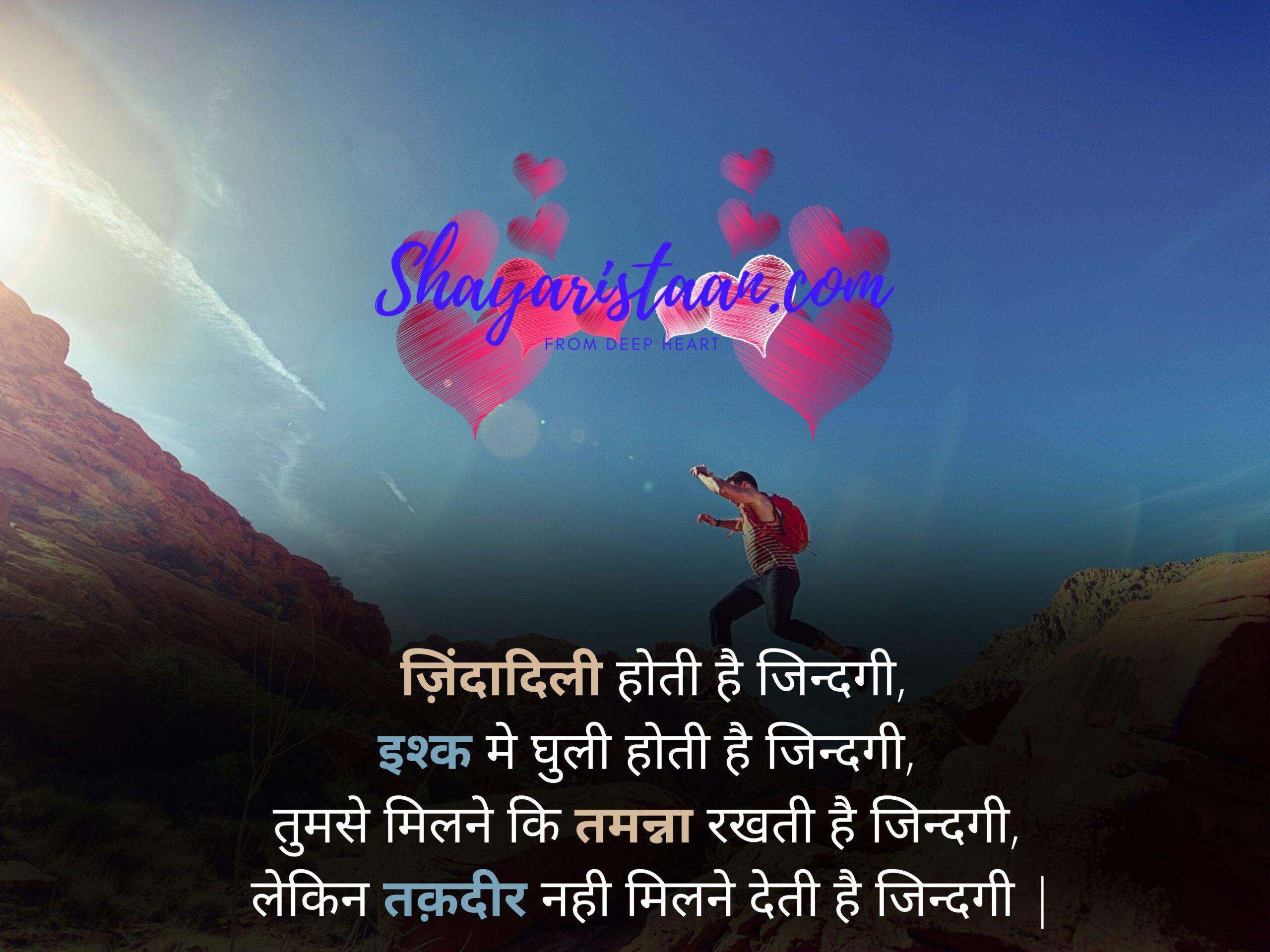 english shayari on life   ज़िंदादिली होती है जिन्दगी, इश्क मे घुली होती है जिन्दगी, तुमसे मिलने कि तमन्ना रखती है जिन्दगी, लेकिन तक़दीर नही मिलने देती है जिन्दगी  