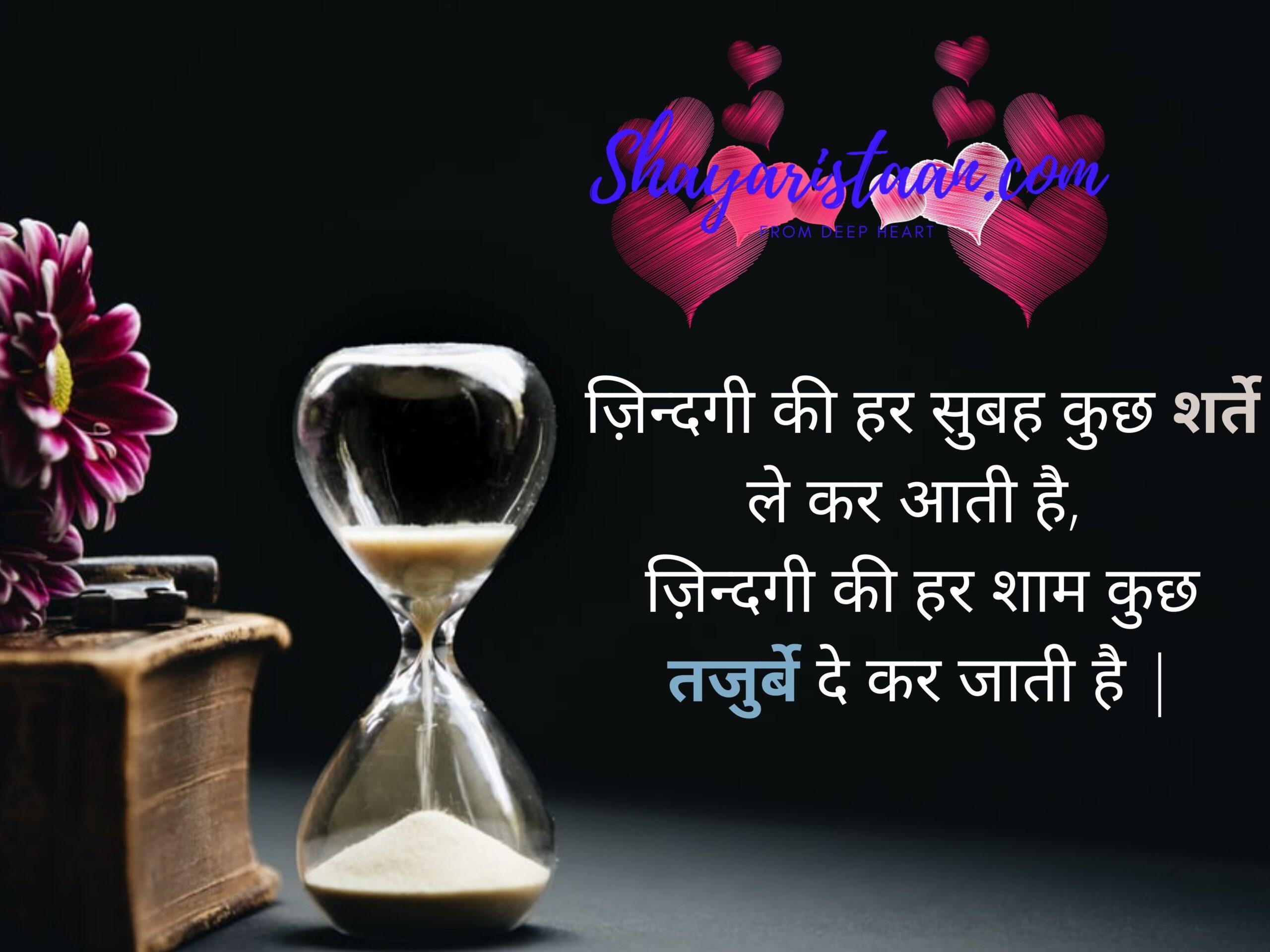best shayari on life   ज़िन्दगी की हर सुबह कुछ शर्ते ले कर आती है, ज़िन्दगी की हर शाम कुछ तजुर्बे दे कर जाती है  