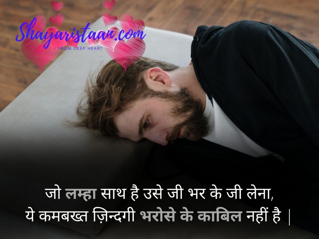hindi shayari on life   जो लम्हा साथ है उसे जी भर के जी लेना, ये कमबख्त ज़िन्दगी भरोसे के काबिल नहीं है  