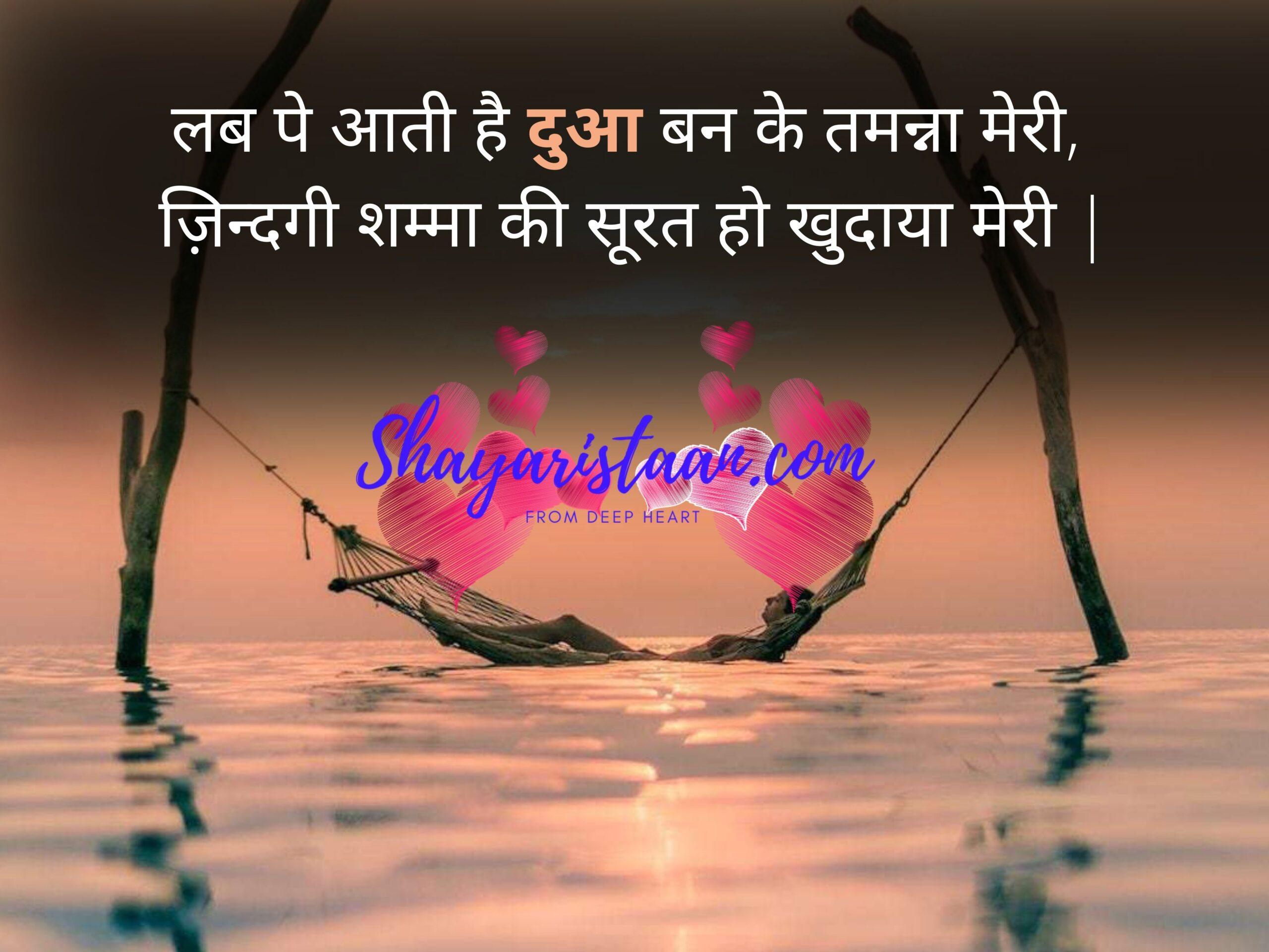 hindi shayari on life   लब पे आती है दुआ बन के तमन्ना मेरी, ज़िन्दगी शम्मा की सूरत हो खुदाया मेरी  