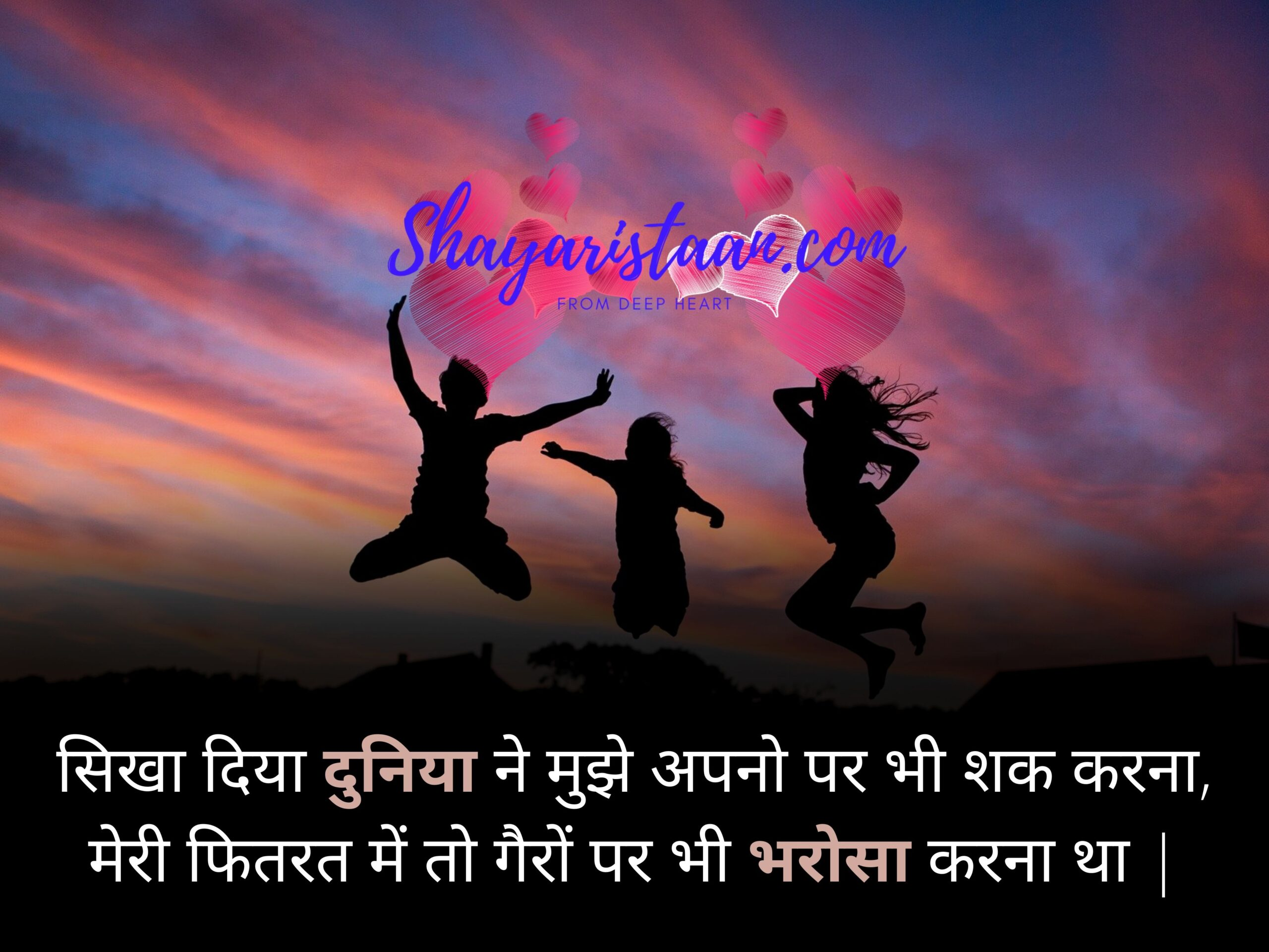 sad shayari in hindi for life   सिखा दिया दुनिया ने मुझे अपनो पर भी शक करना, मेरी फितरत में तो गैरों पर भी भरोसा करना था  