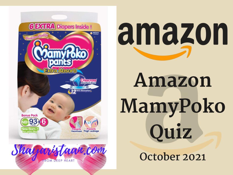 Amazon MamyPoko Quiz Answers Win 10000 October 2021