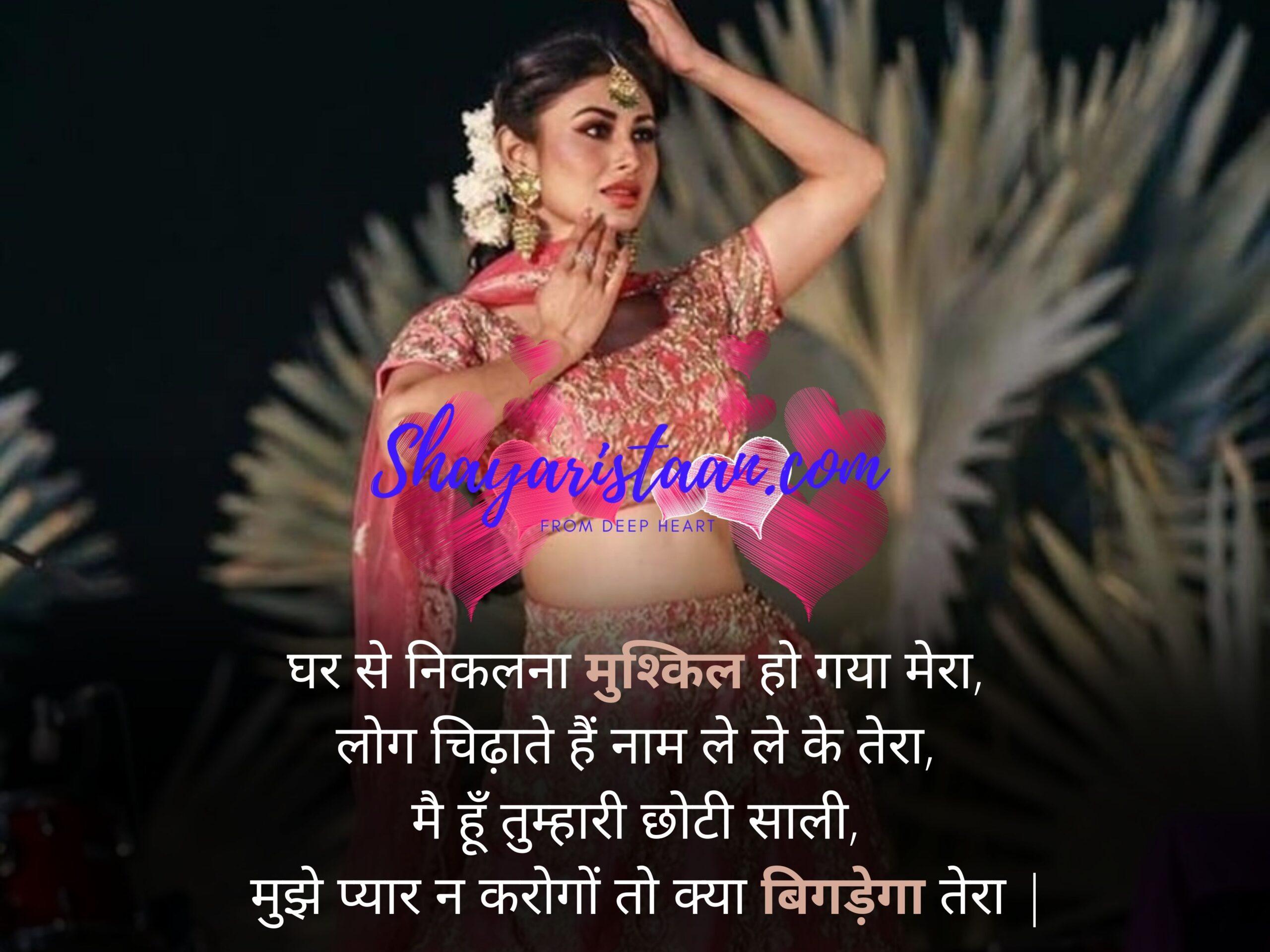 jija sali romantic sms in hindi   घर से निकलना मुश्किल हो गया मेरा, लोग चिढ़ाते हैं नाम ले ले के तेरा, मै हूँ तुम्हारी छोटी साली, मुझे प्यार न करोगों तो क्या बिगड़ेगा तेरा  