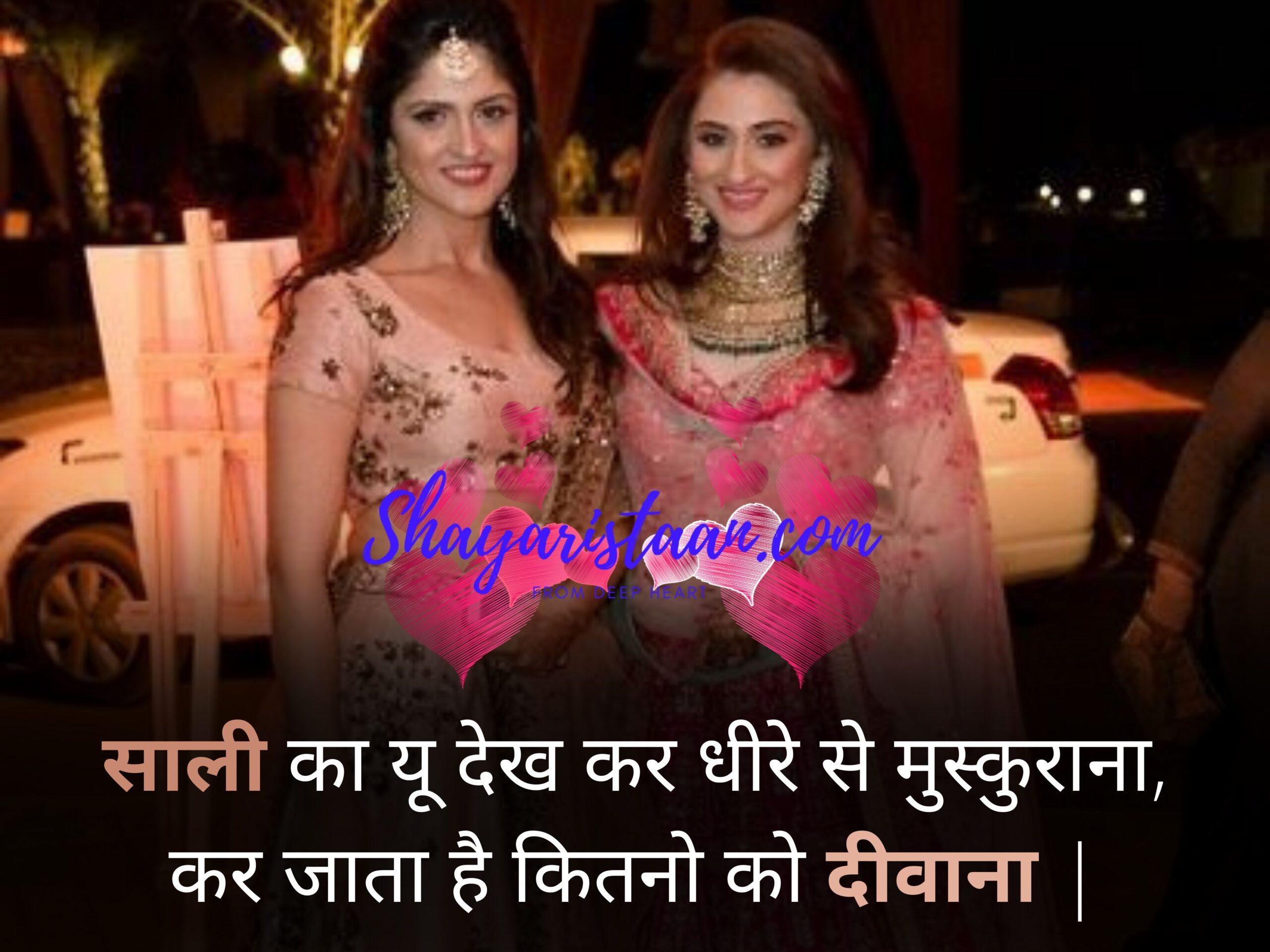 jija sali hindi shayari   साली का यू देख कर धीरे से मुस्कुराना, कर जाता है कितनो को दीवाना  