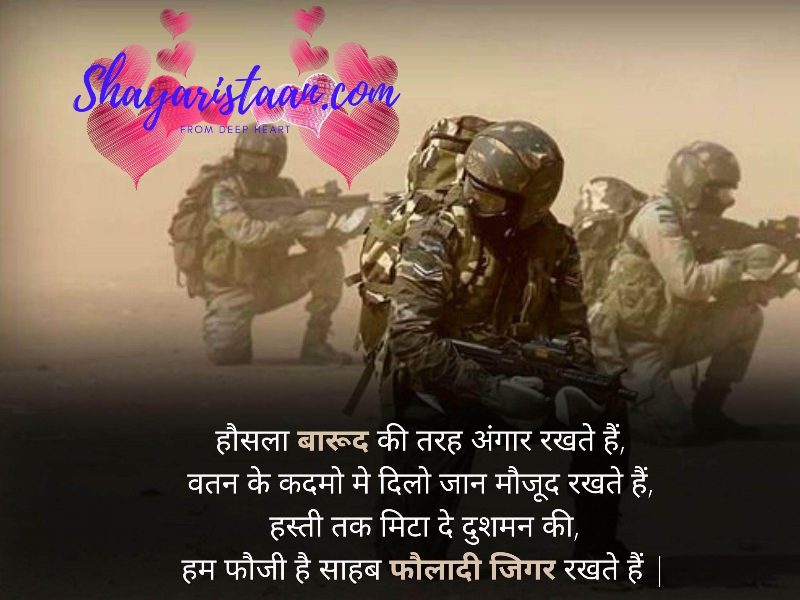 army lover photo | हौसला बारूद की तरह अंगार रखते हैं, वतन के कदमो मे दिलो जान मौजूद रखते हैं, हस्ती तक मिटा दे दुशमन की, हम फौजी है साहब फौलादी जिगर रखते हैं |