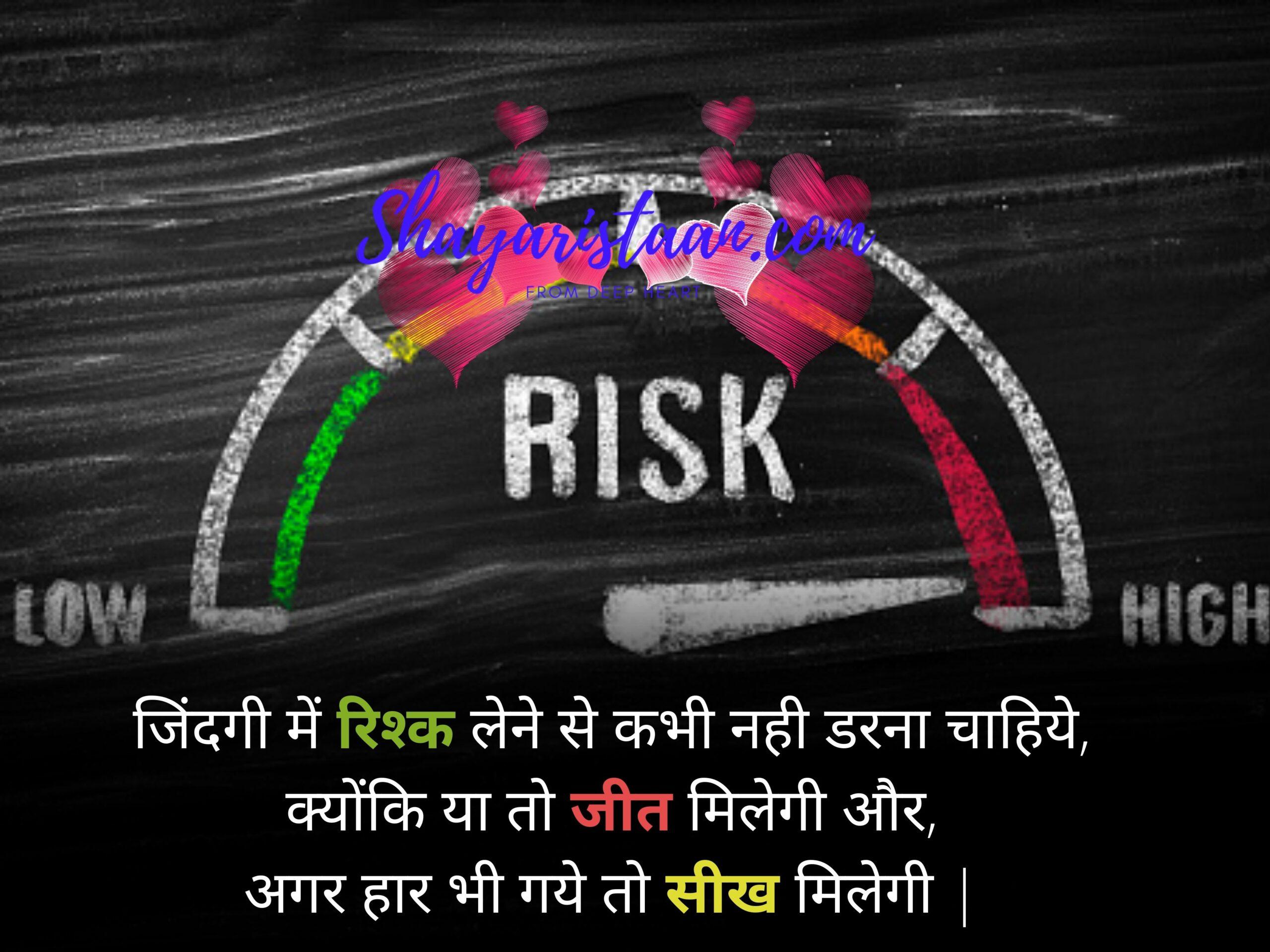 whatsapp quotes | जिंदगी में रिश्क लेने से कभी नही डरना चाहिये, क्योंकि या तो जीत मिलेगी और, अगर हार भी गये तो सीख मिलेगी |