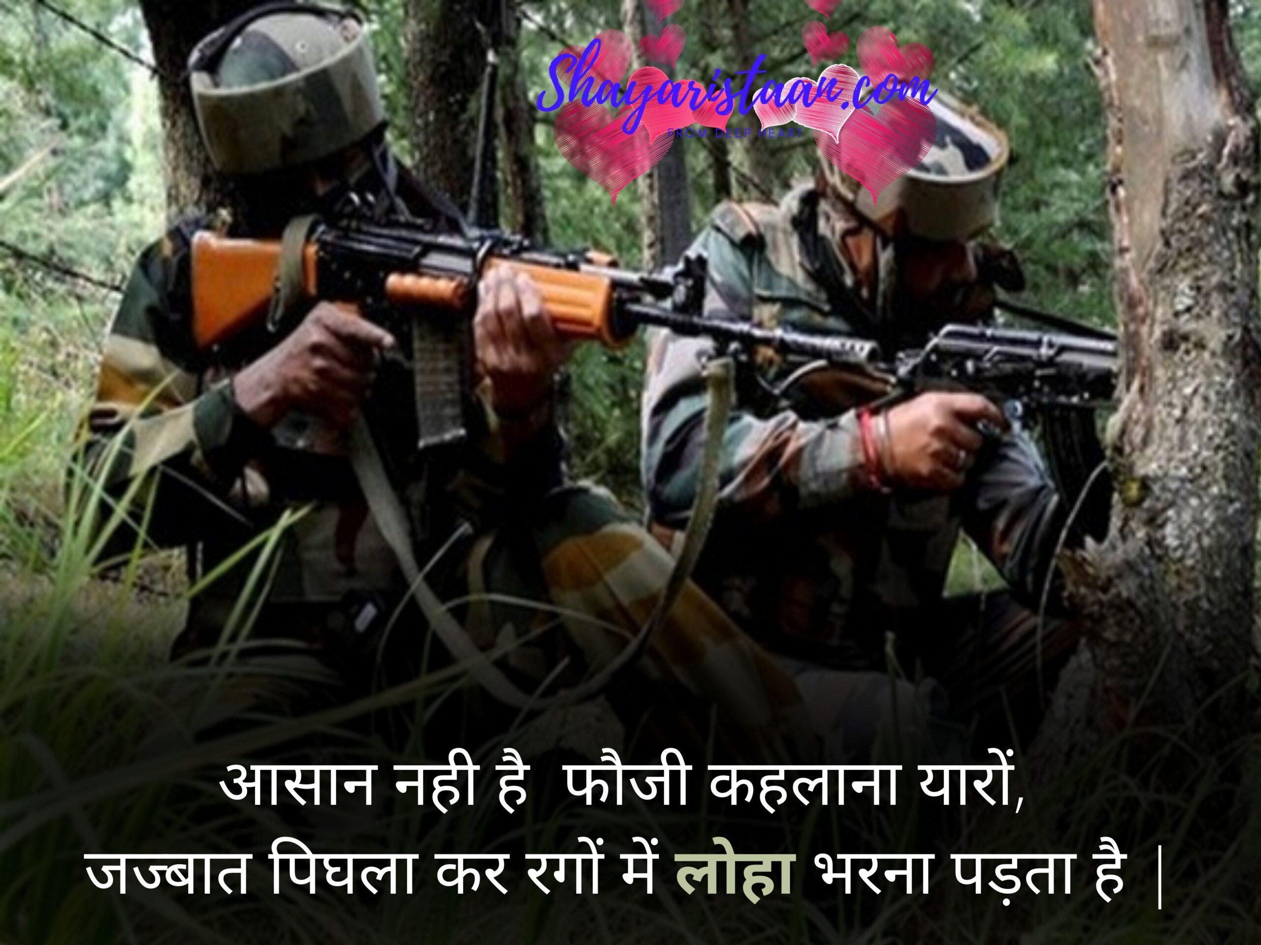 indian army shayari | आसान नही है फौजी कहलाना यारों, जज्बात पिघला कर रगों में लोहा भरना पड़ता है |