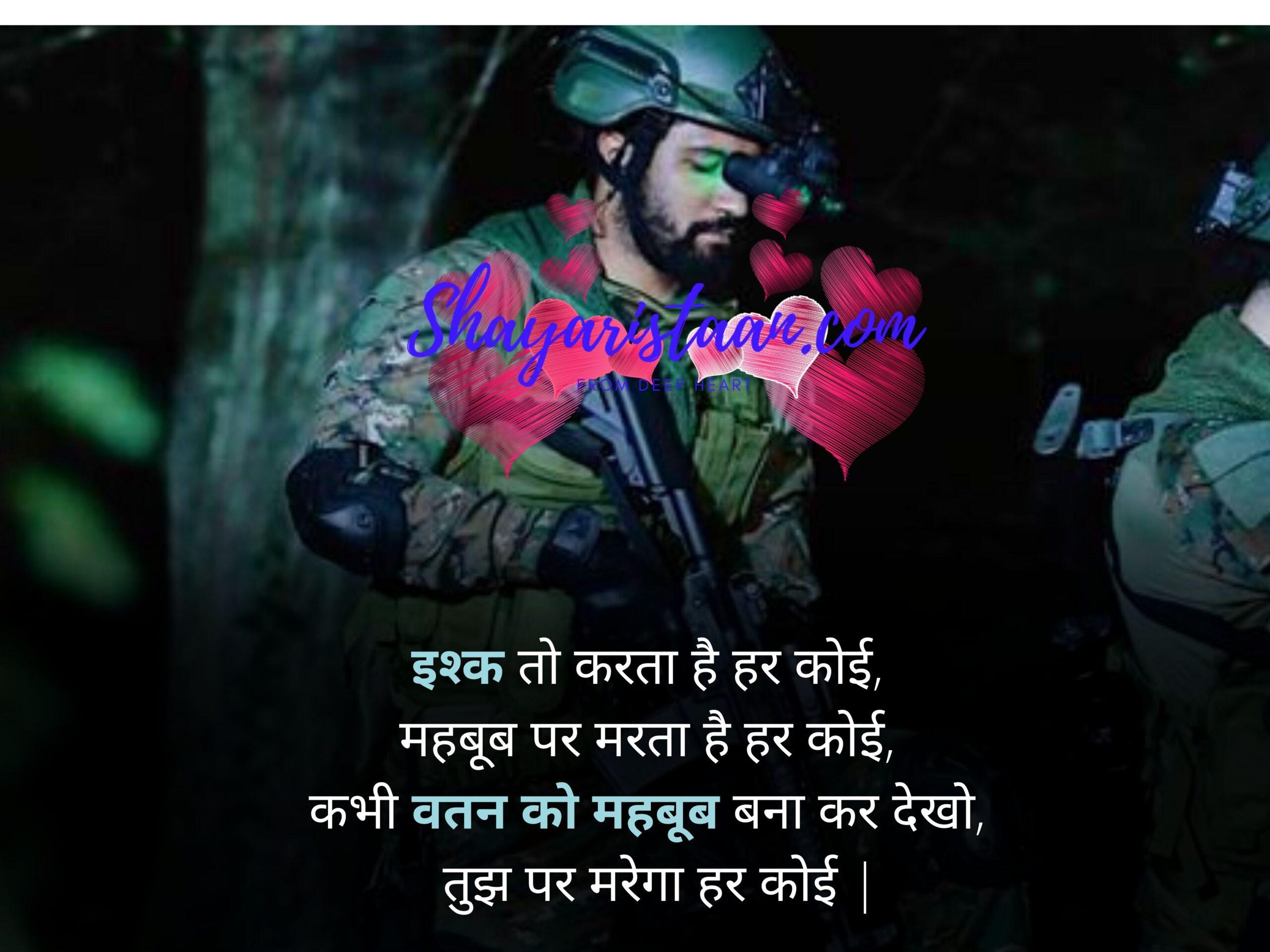 इंडियन आर्मी स्टेटस 2021 | इश्क तो करता है हर कोई, महबूब पर मरता है हर कोई, कभी वतन को महबूब बना कर देखो, तुझ पर मरेगा हर कोई |