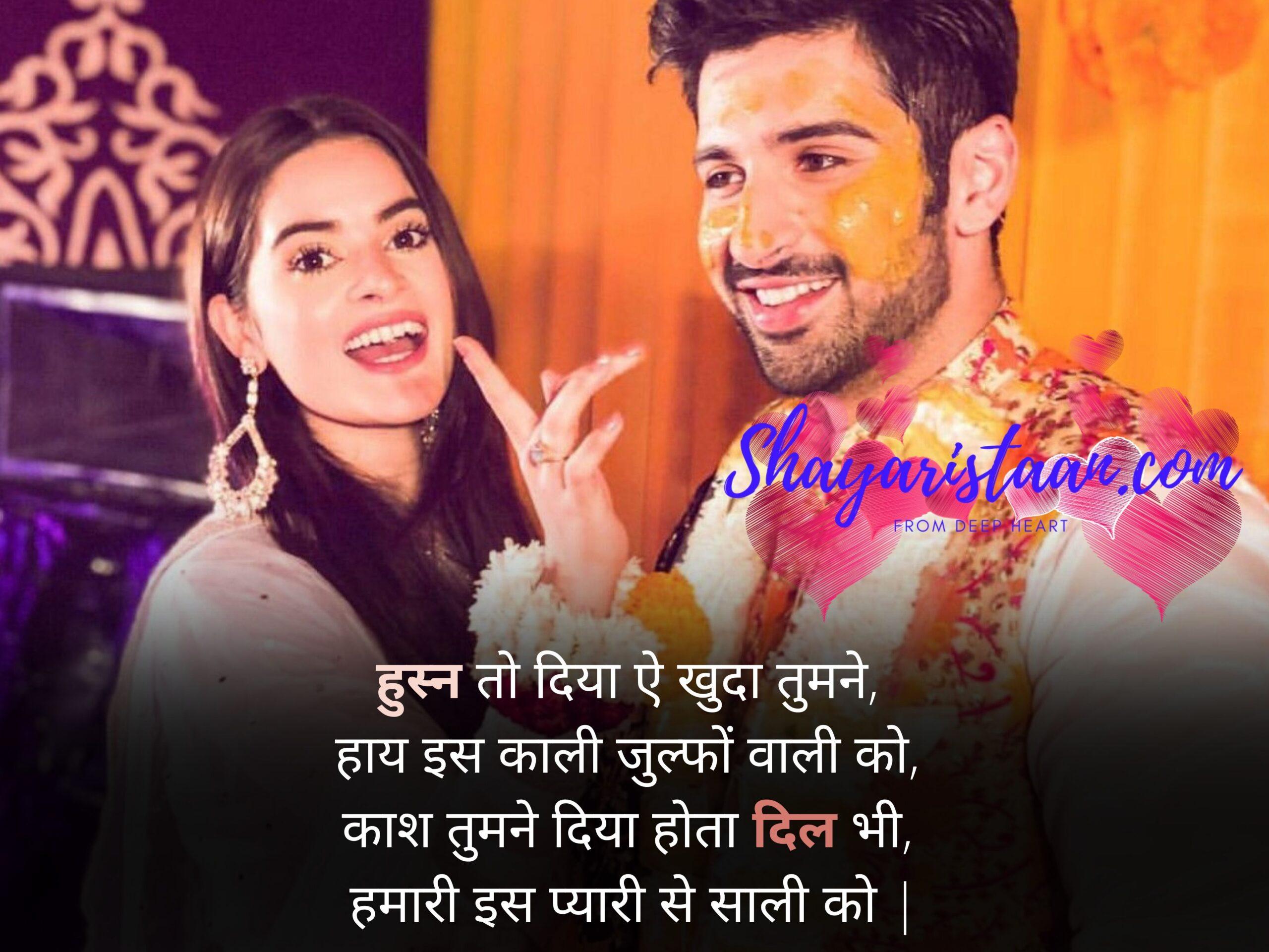 jija sali shayari hindi   हुस्न तो दिया ऐ खुदा तुमने, हाय इस काली जुल्फों वाली को, काश तुमने दिया होता दिल भी, हमारी इस प्यारी से साली को  