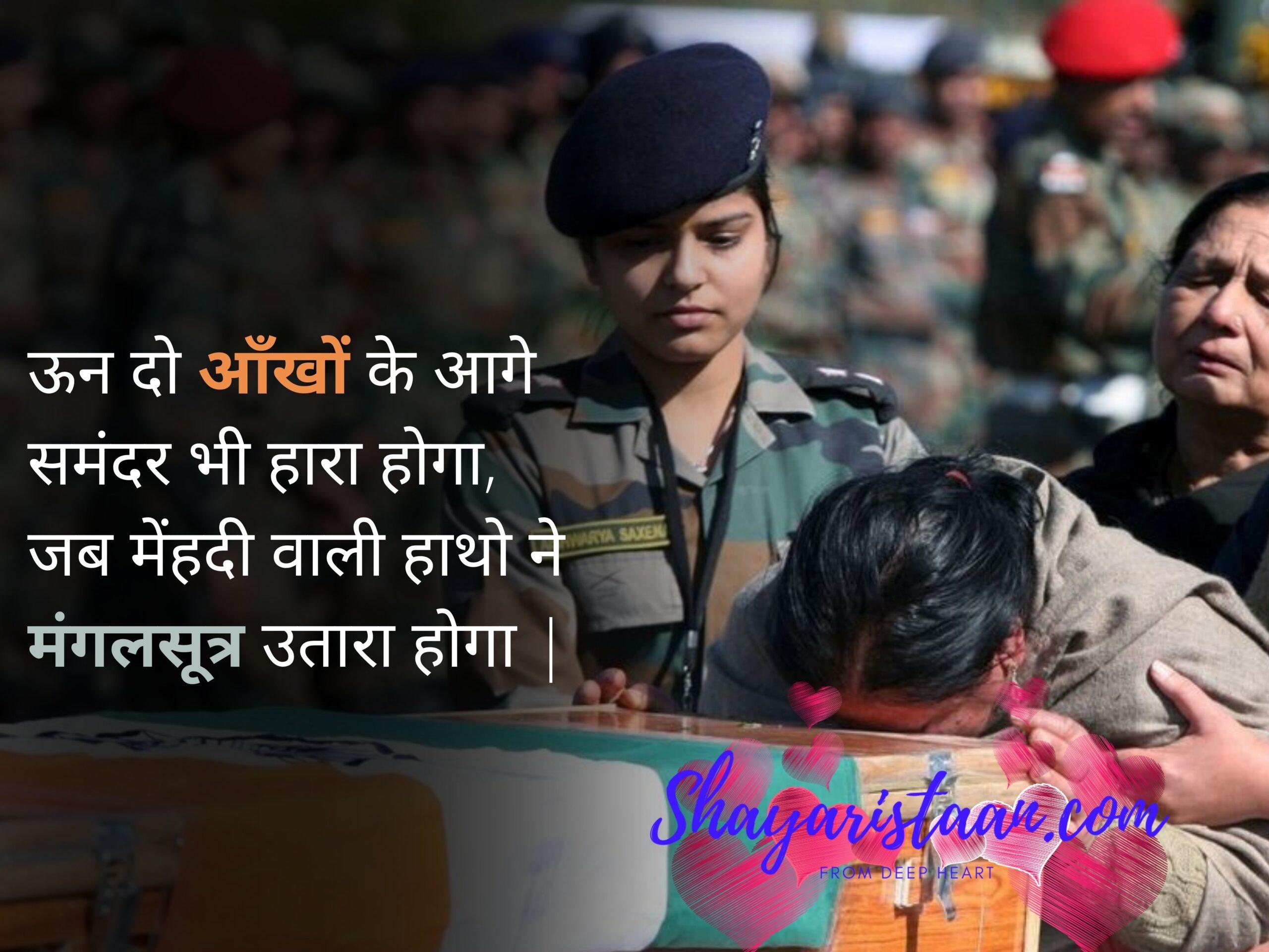 indian army status | ऊन दो आँखों के आगे समंदर भी हारा होगा, जब मेंहदी वाली हाथो ने मंगलसूत्र उतारा होगा |