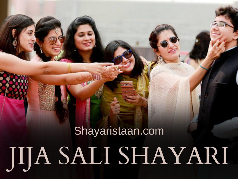 Best Jija Sali Shayari, Quotes and WhatsApp Status 2021