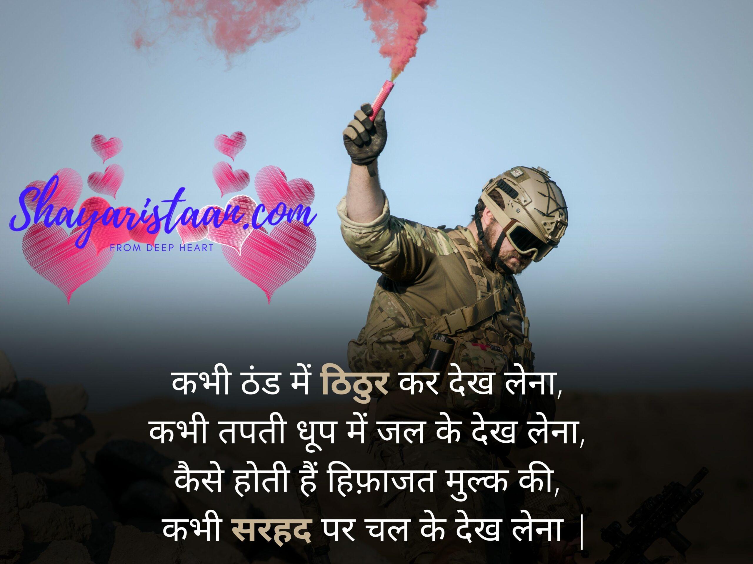 army status | कभी ठंड में ठिठुर कर देख लेना, कभी तपती धूप में जल के देख लेना, कैसे होती हैं हिफ़ाजत मुल्क की, कभी सरहद पर चल के देख लेना |