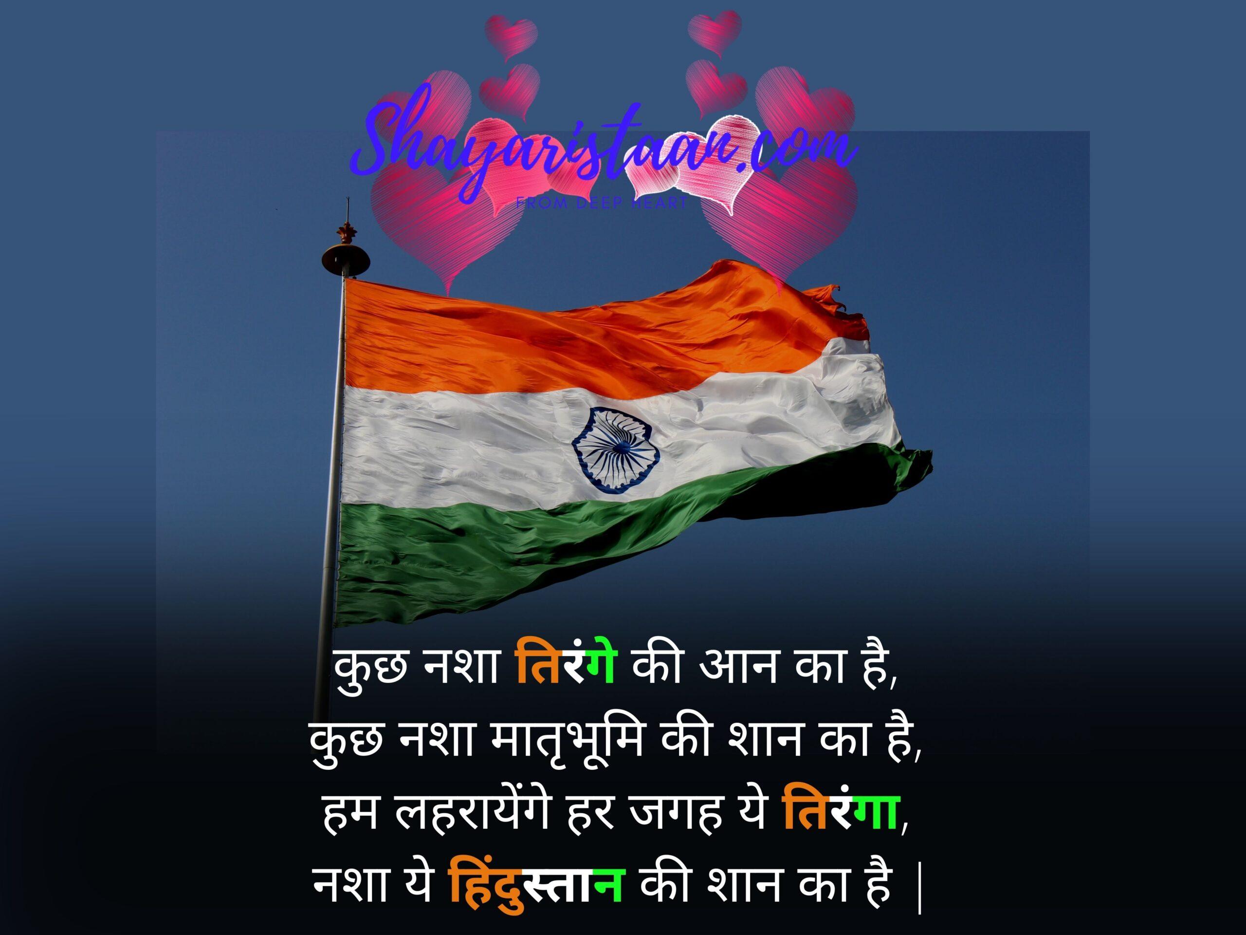 army quotes in hindi | कुछ नशा तिरंगे की आन का है, कुछ नशा मातृभूमि की शान का है, हम लहरायेंगे हर जगह ये तिरंगा, नशा ये हिंदुस्तान की शान का है |