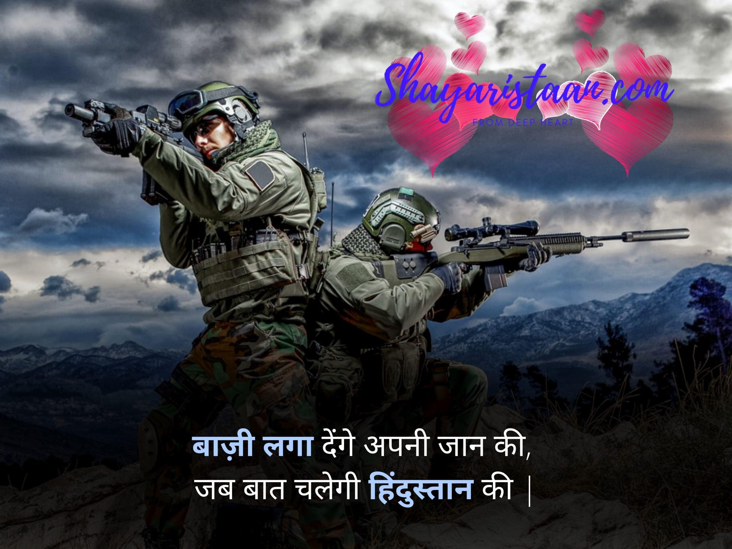इंडियन आर्मी | बाज़ी लगा देंगे अपनी जान की, जब बात चलेगी हिंदुस्तान की |