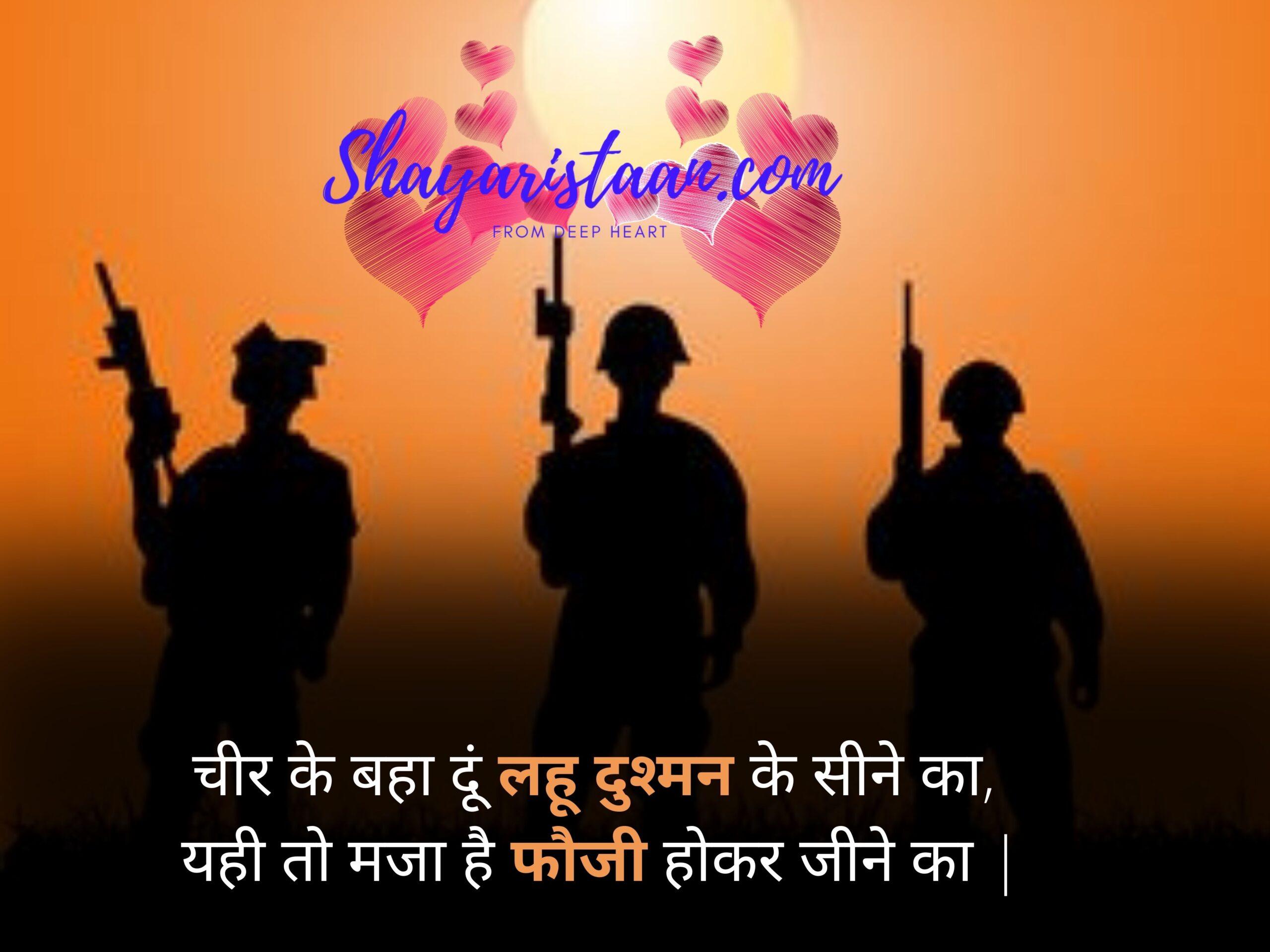 army lover shayari | चीर के बहा दूं लहू दुश्मन के सीने का, यही तो मजा है फौजी होकर जीने का |